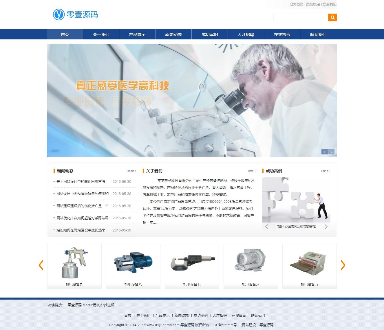 织梦dedecms橡胶制品汽车机械企业通用整站模板(修正版)