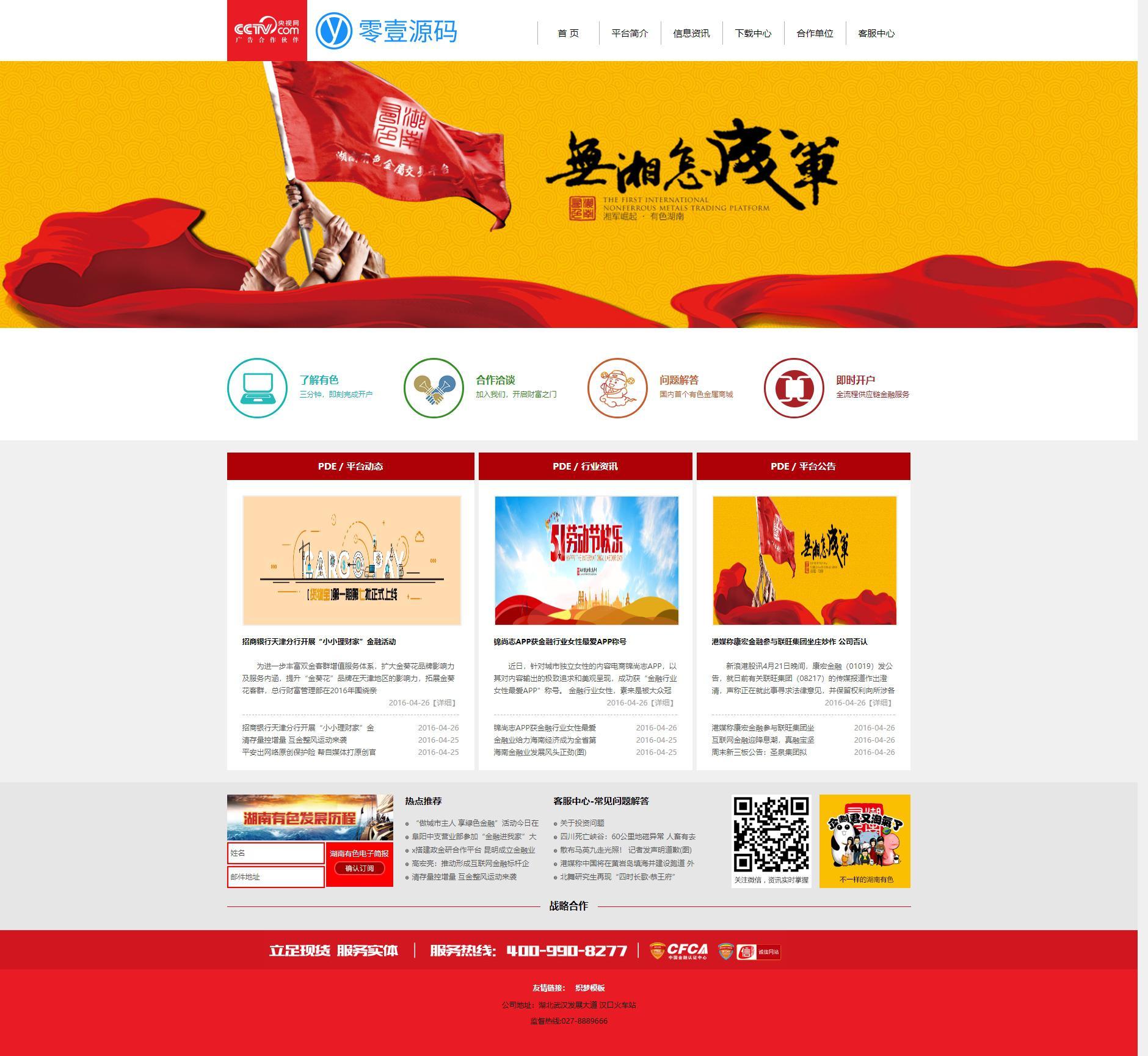 金融有色贵金属企业类网站dedecms织梦模板