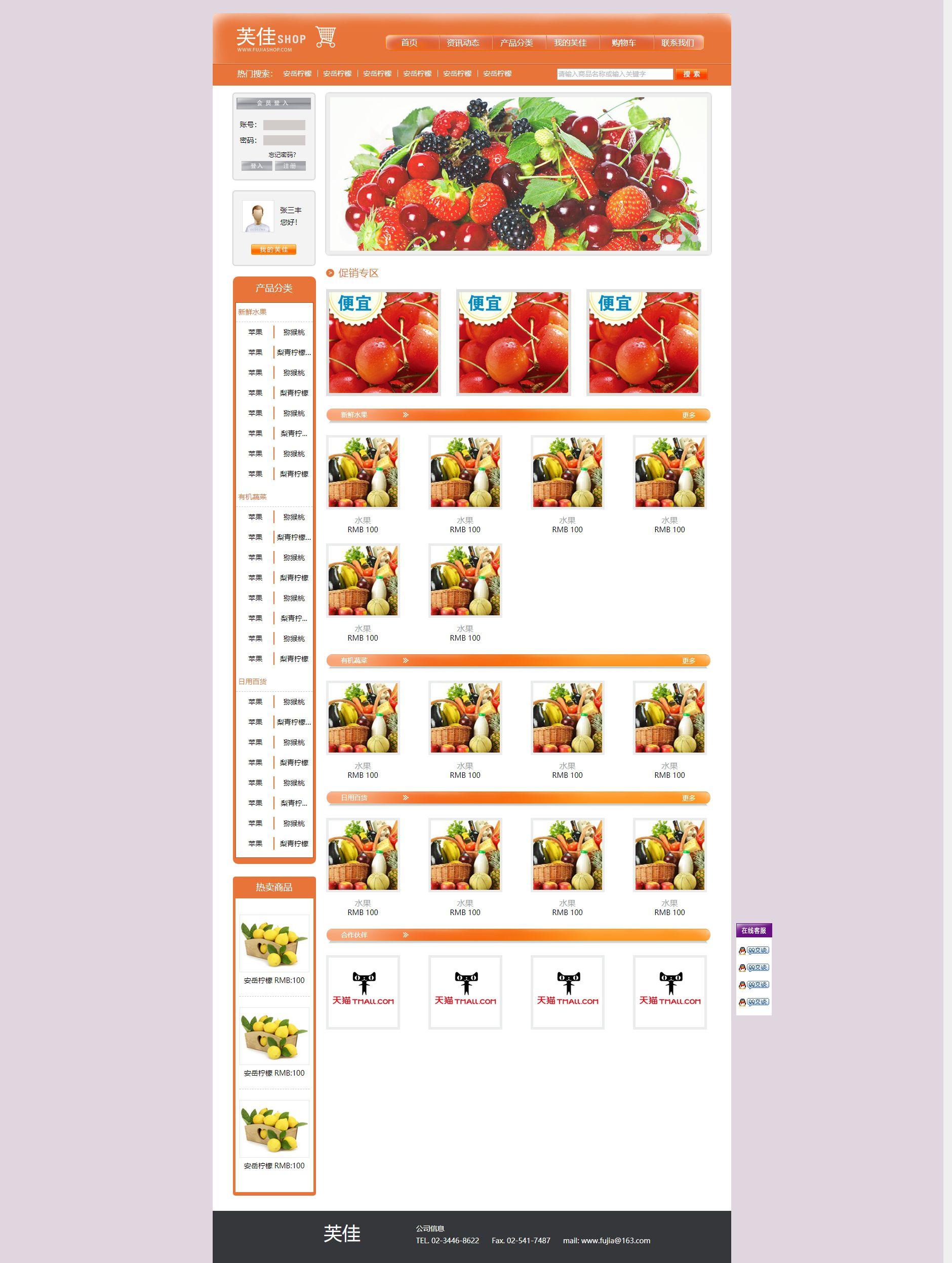 橙色简单的水果店铺商城模板html源码