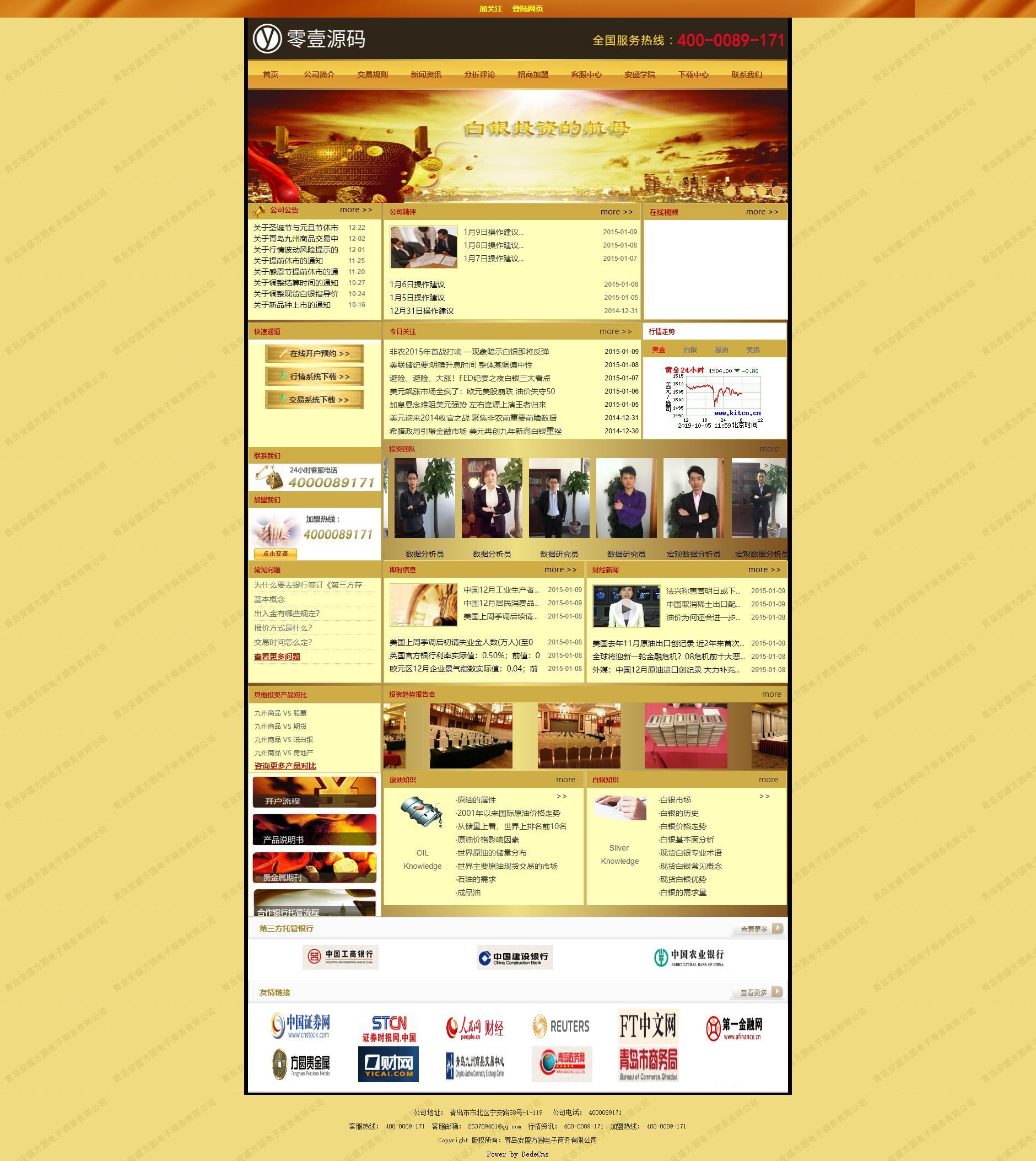 金融投资理财类通用网站织梦dedecms模板