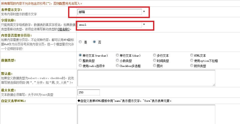 """织梦dedecms如何添加""""自定义表单""""实现反馈信息、在线留言、在线订购、在线报名系统及标签怎么调用"""