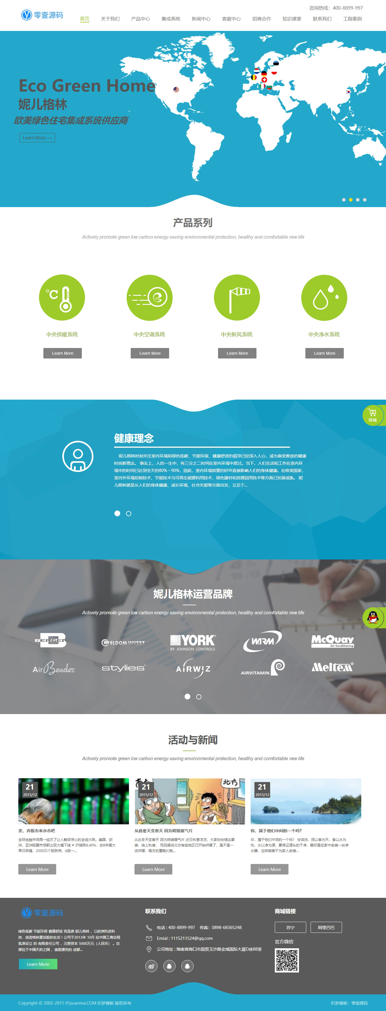 绿色清新节能环保净水器类企业网站织梦dedecms模板