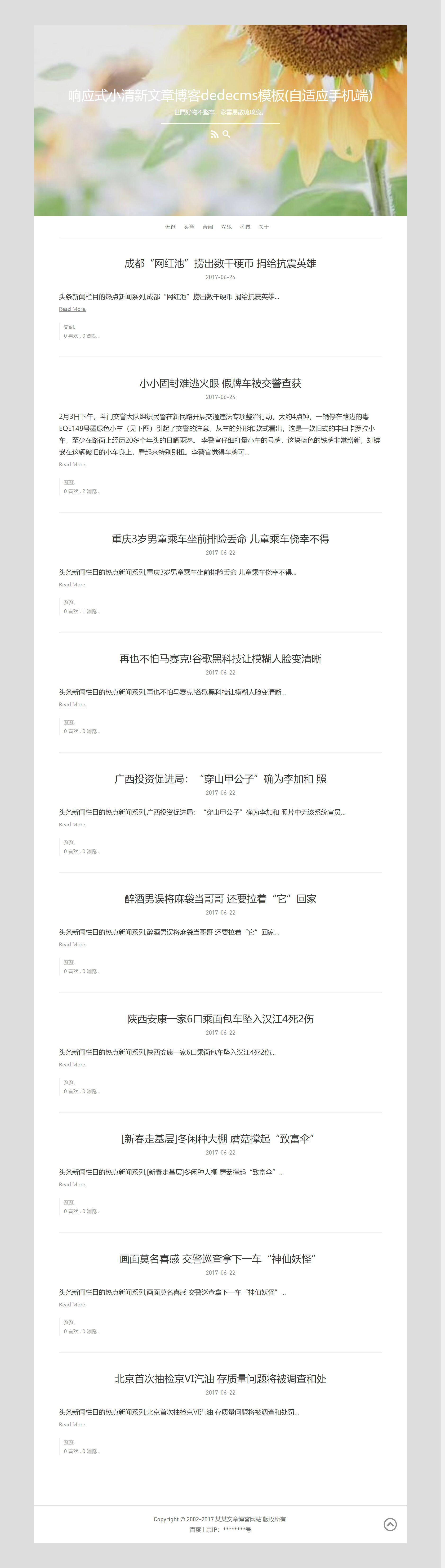 响应式小清新文章博客织梦dedecms模板(自适应手机端)