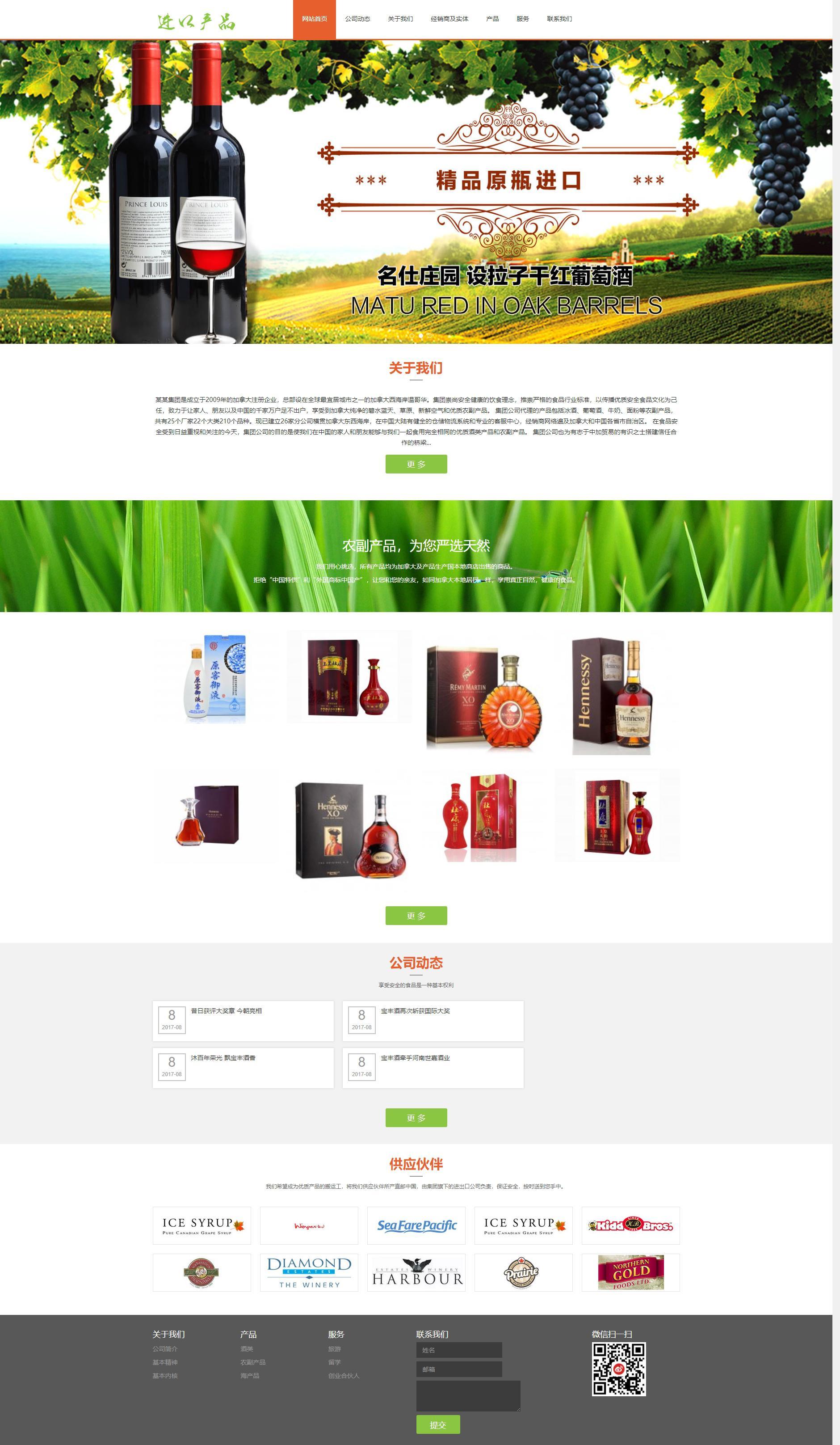 响应式国际贸易日化用品类网站织梦dedecms模板(自适应手机端)