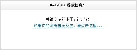 织梦搜索:织梦dedecms提示信息