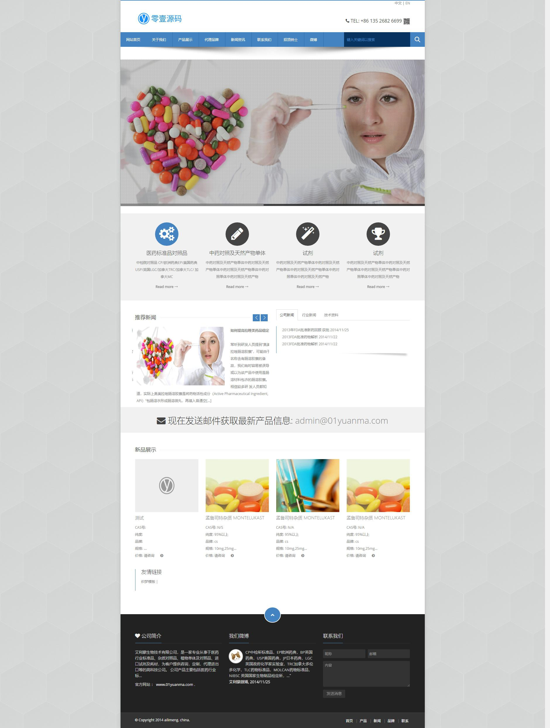 生物科技医学类网站织梦dedecms模板