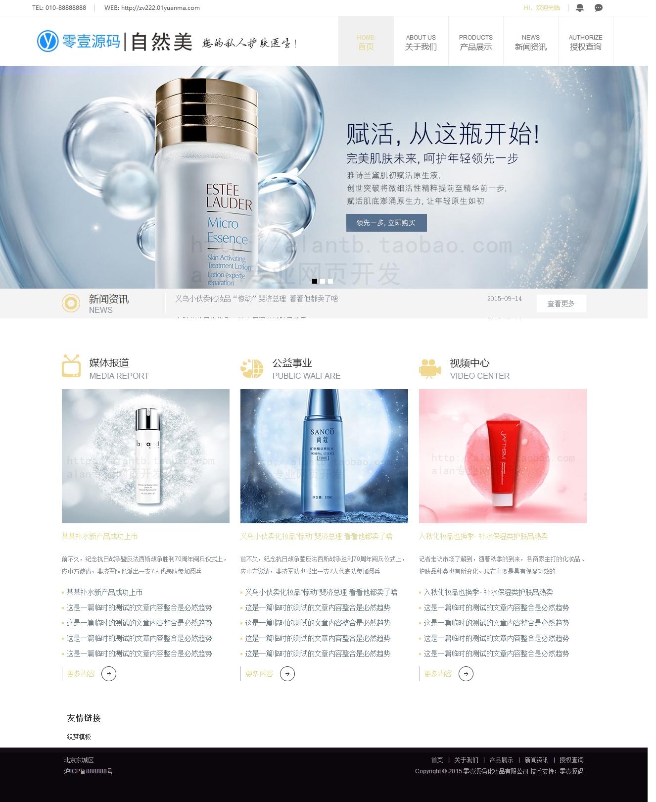 微商化妆品美容面膜类网站织梦dedecms模板