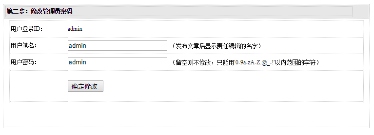 织梦dedecms管理员帐号密码重设工具(UTF-8/GBK)