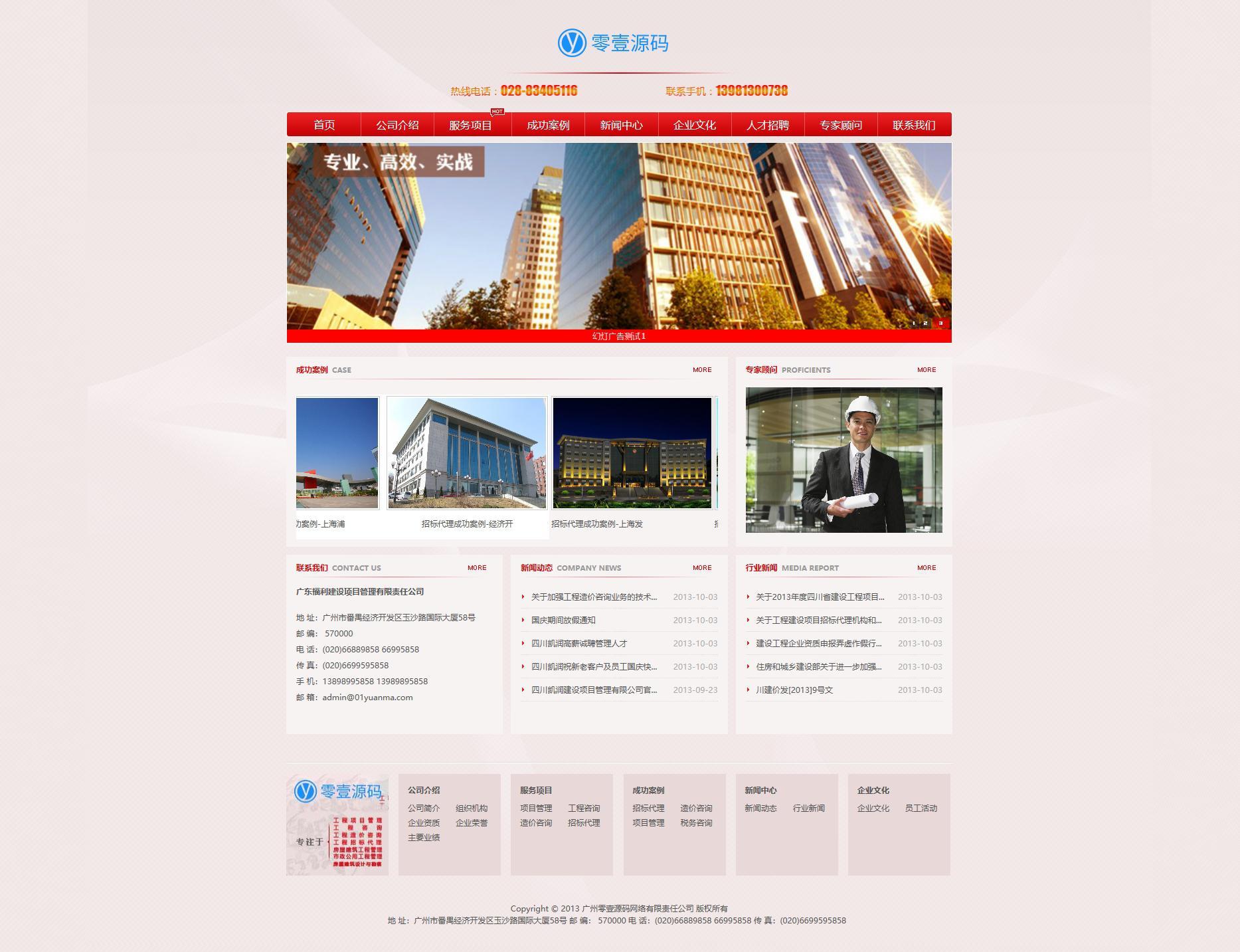 项目建设管理类企业网站织梦dedecms模板