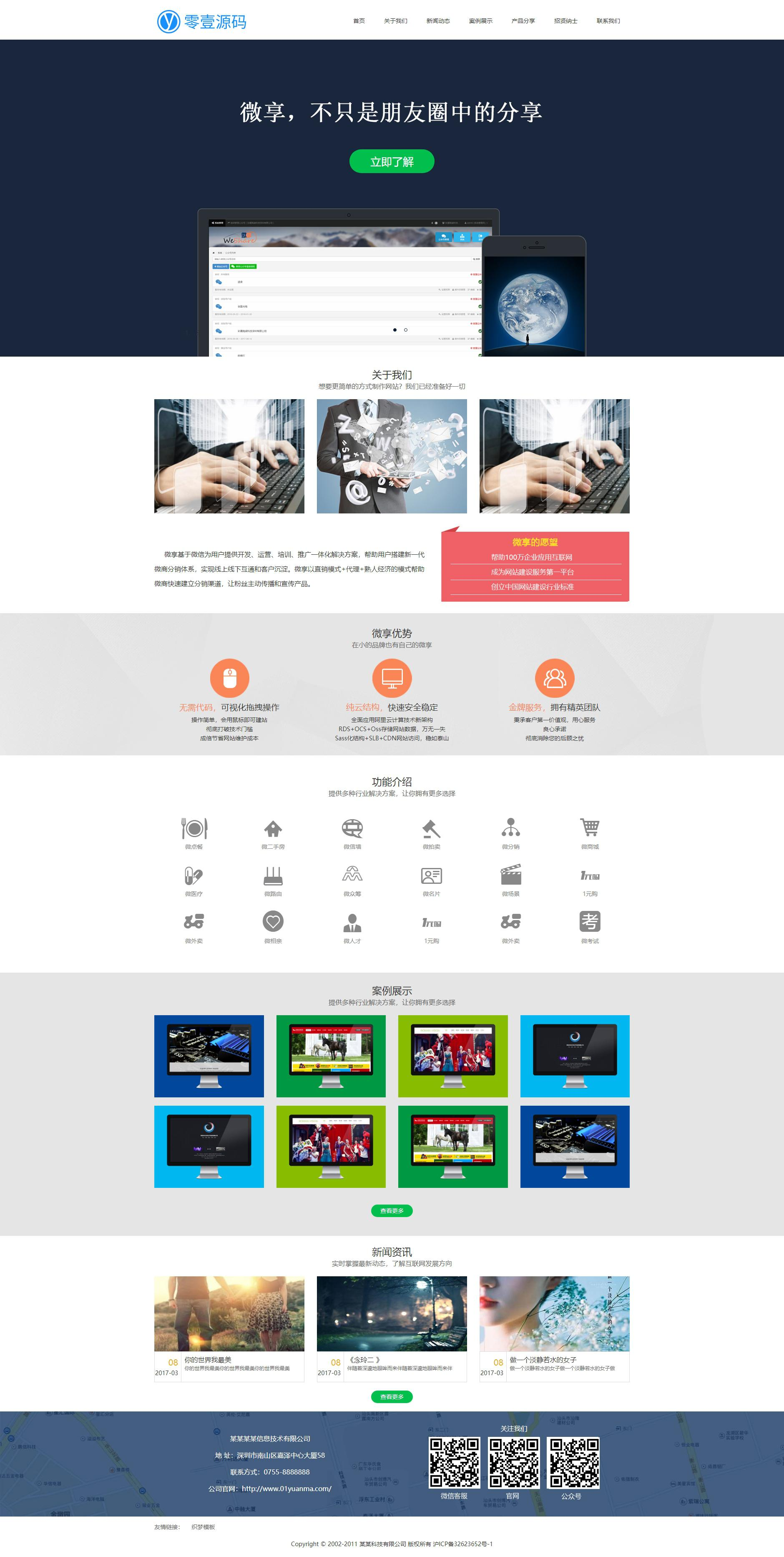 响应式微信科技微享类网站织梦dedecms模板(自适应手机端)