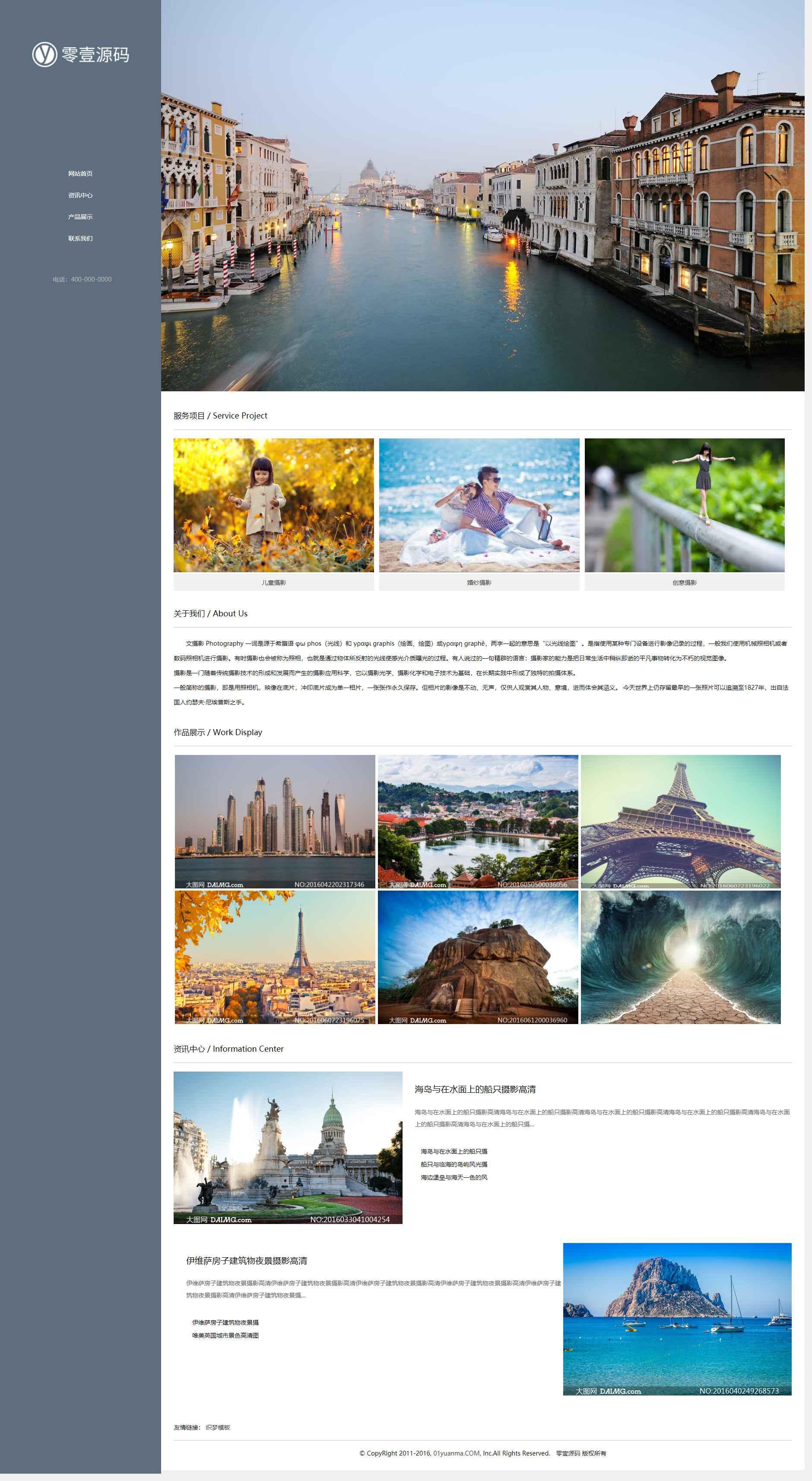响应式自适应个人摄影博客整站织梦dedecms程序