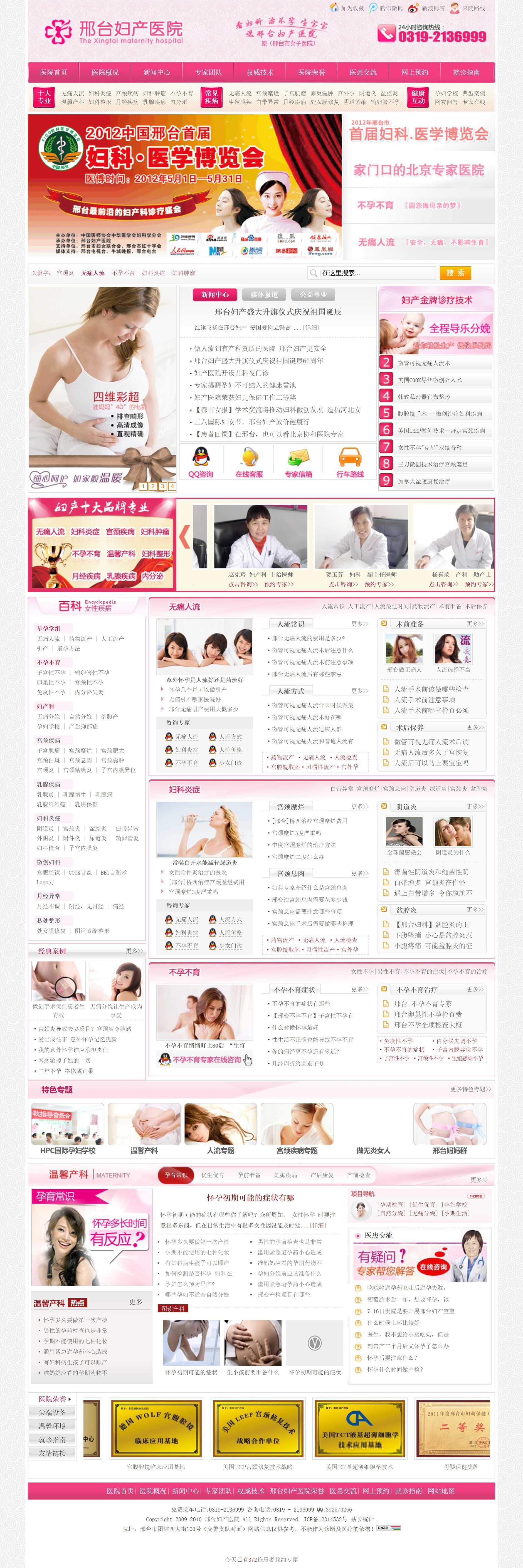 医疗妇科美容医院类网站织梦dedecms模板