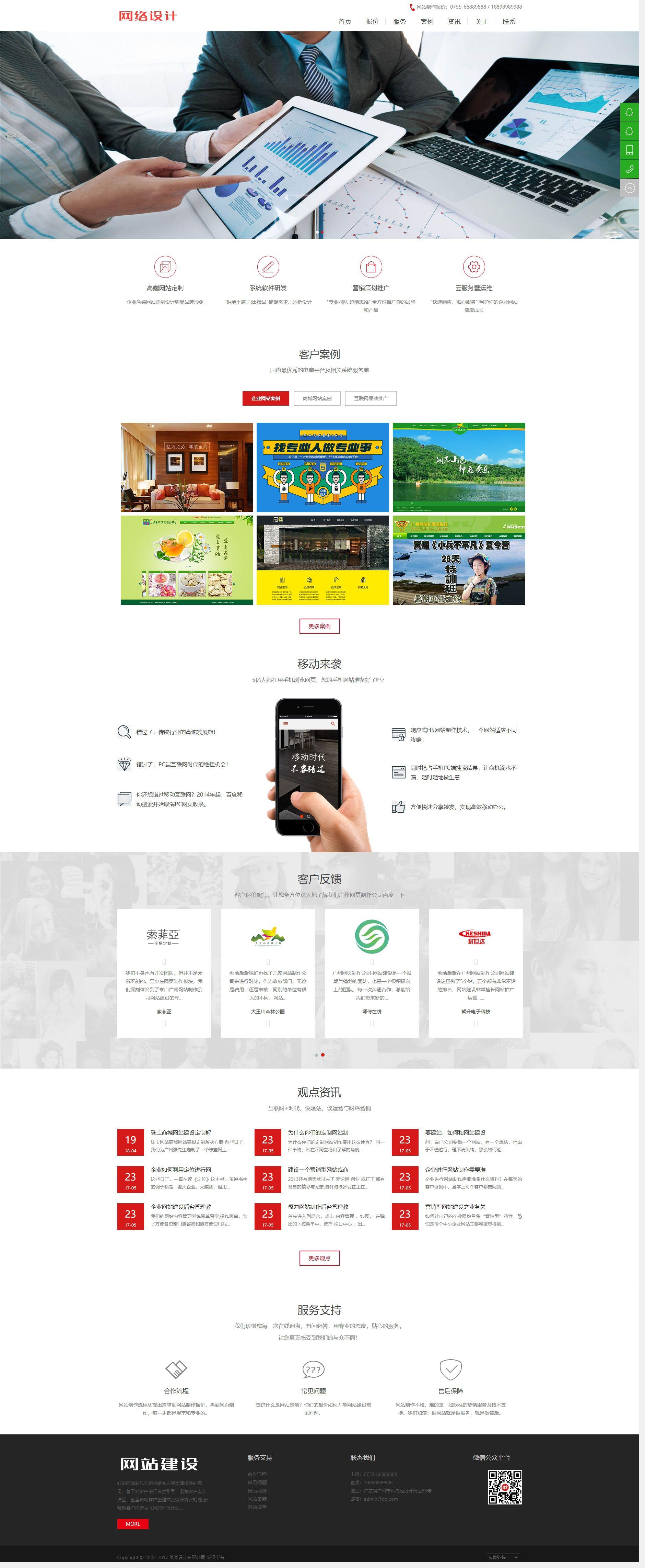 响应式网站网络设计公司织梦dedecms模板(自适应手机端)