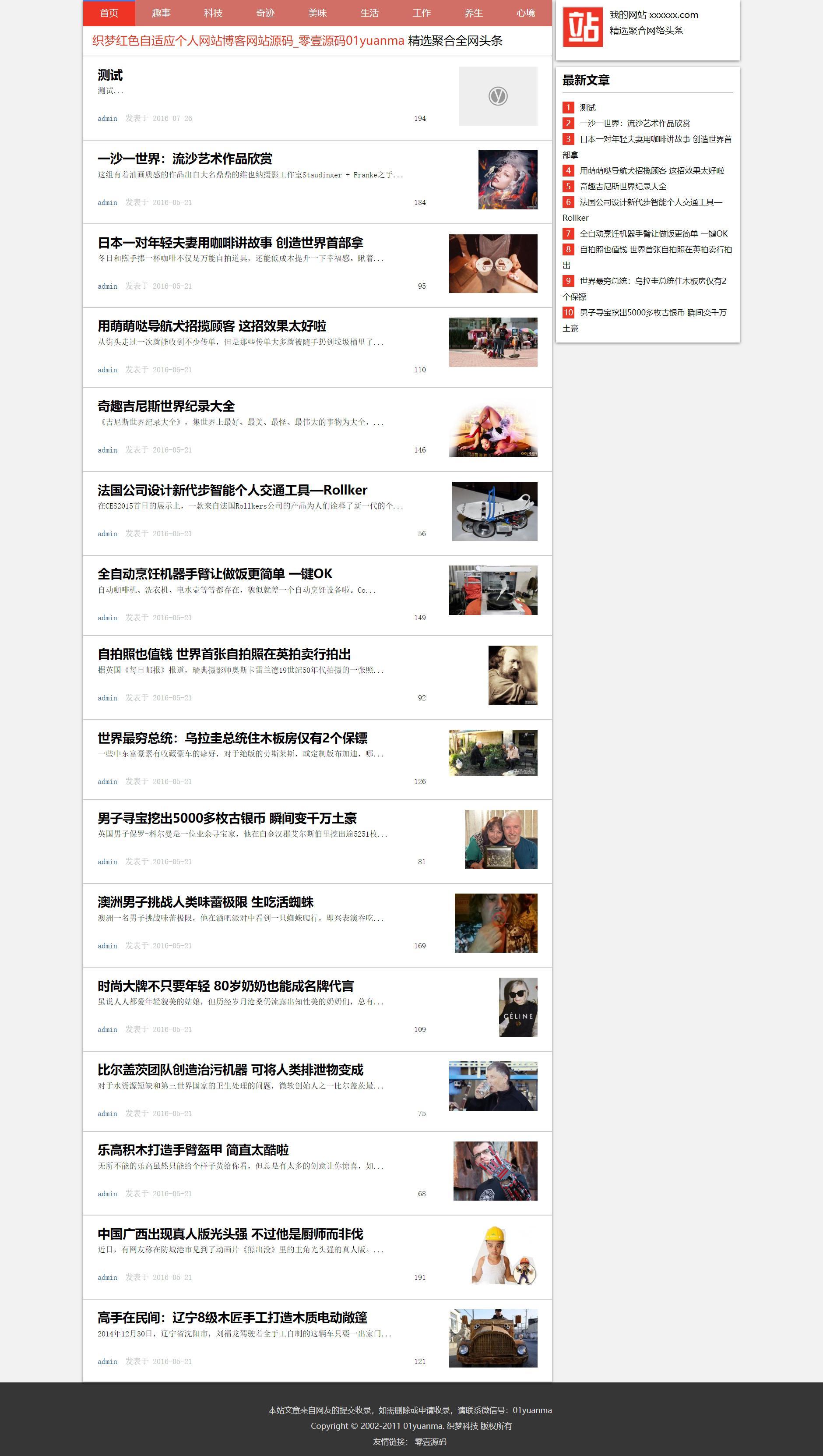 织梦dedecms文章新闻博客类网站源码模板自适应手机移动设备