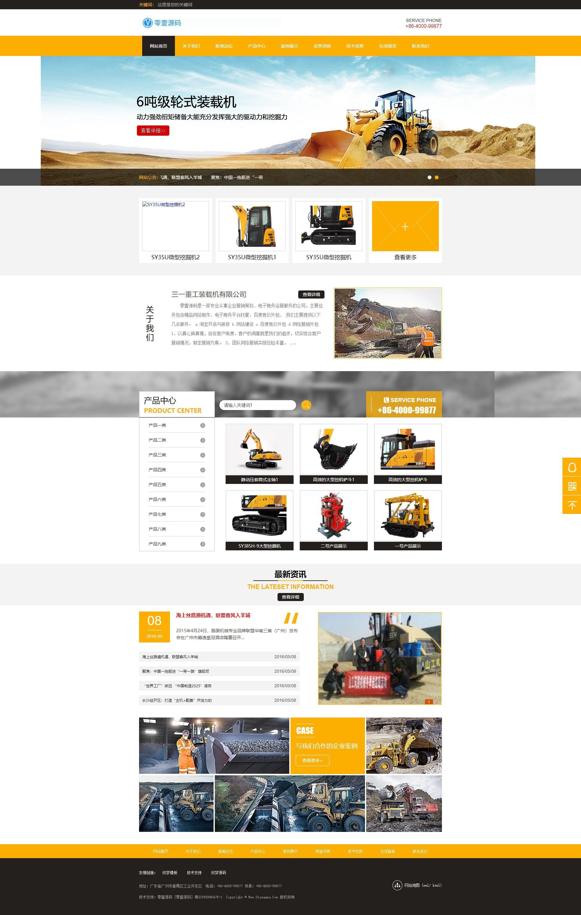 黄色机械设备挖掘机类网站织梦dedecms模板(带手机端)