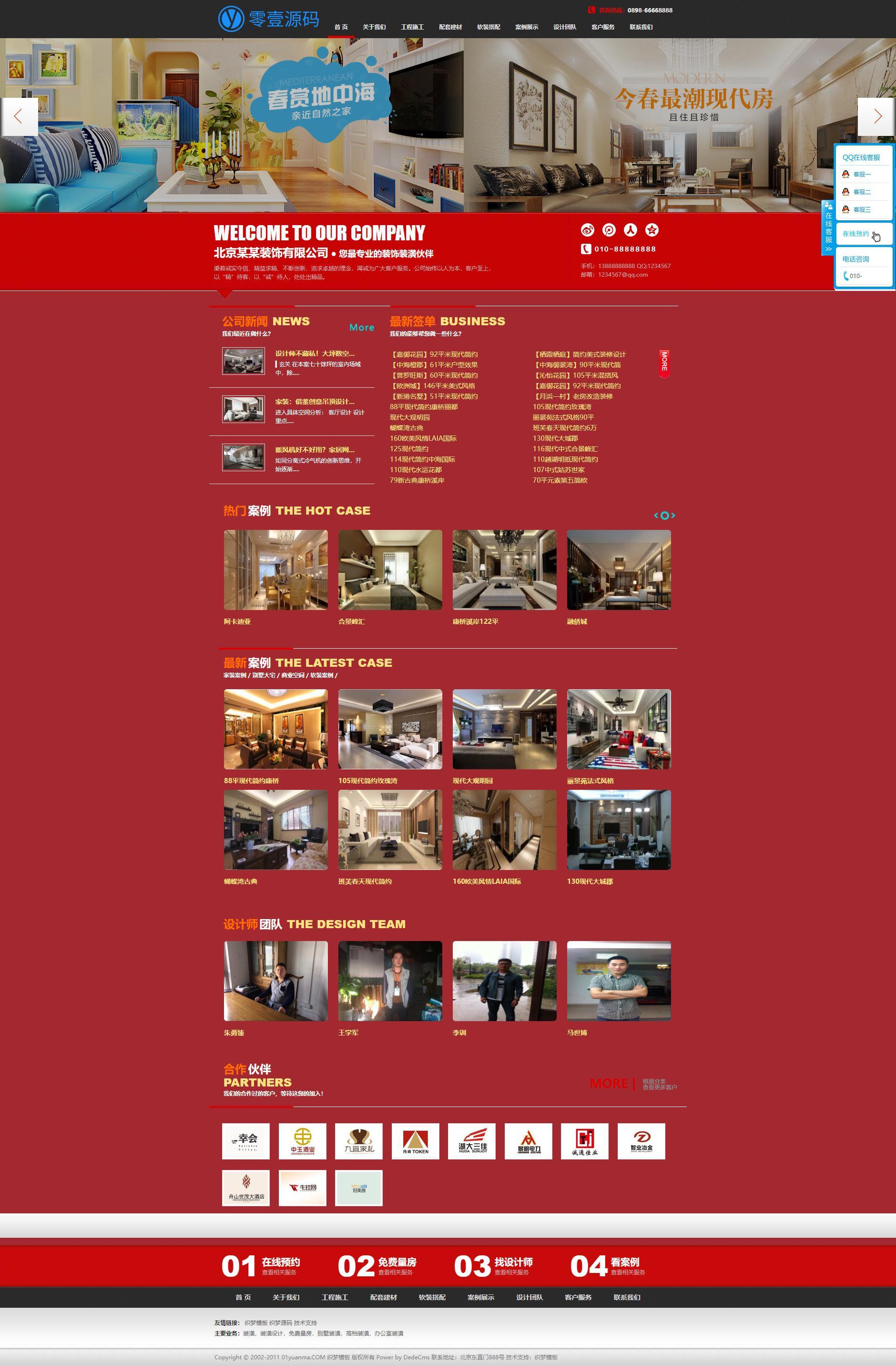 红色大气装饰装修类企业公司织梦dedecms模板