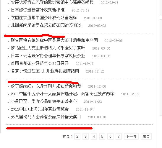 织梦dedecms列表页每隔N行文章添加一条分隔线