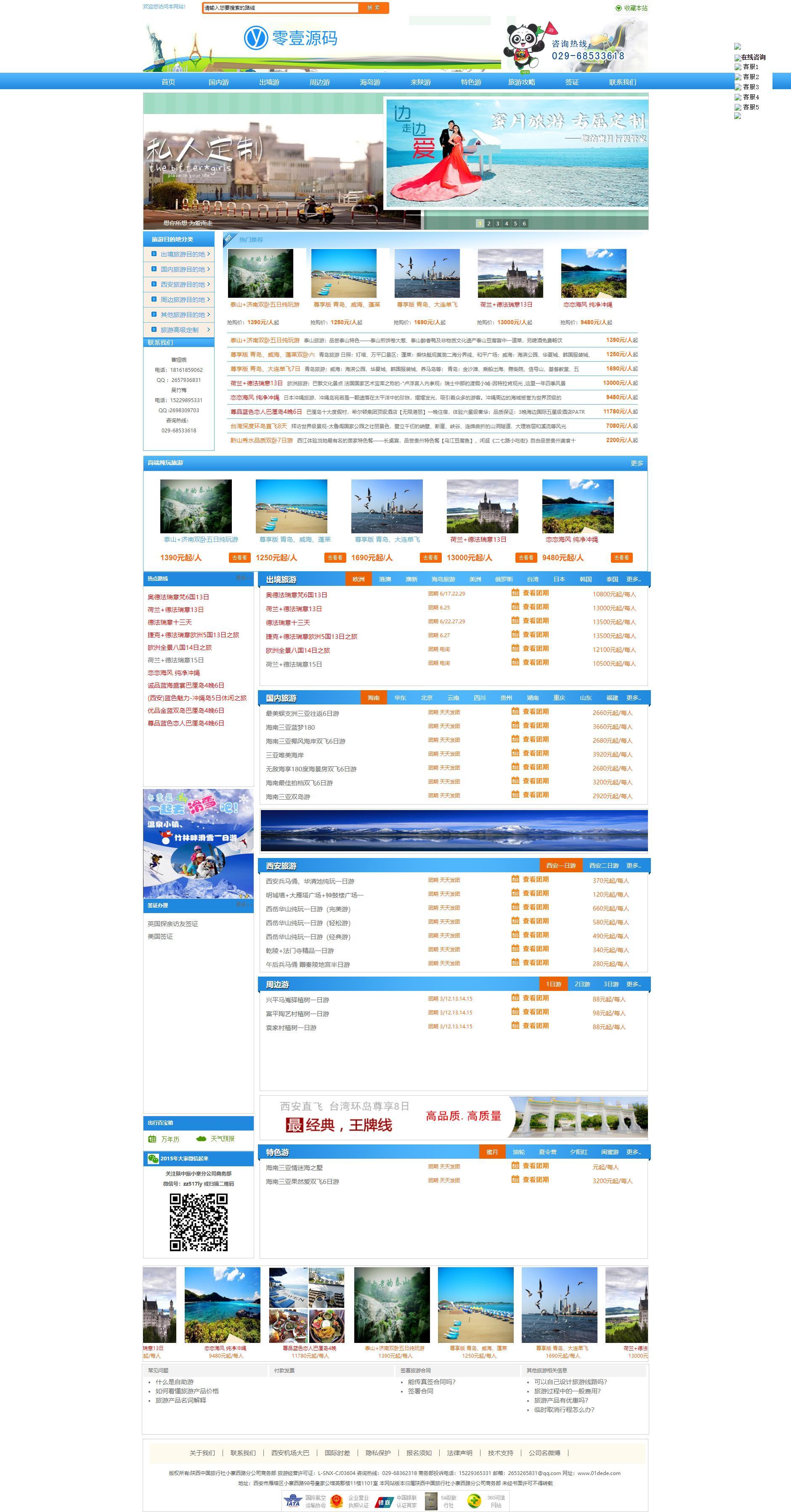 大气旅行社旅游类公司网站织梦dedecms模板
