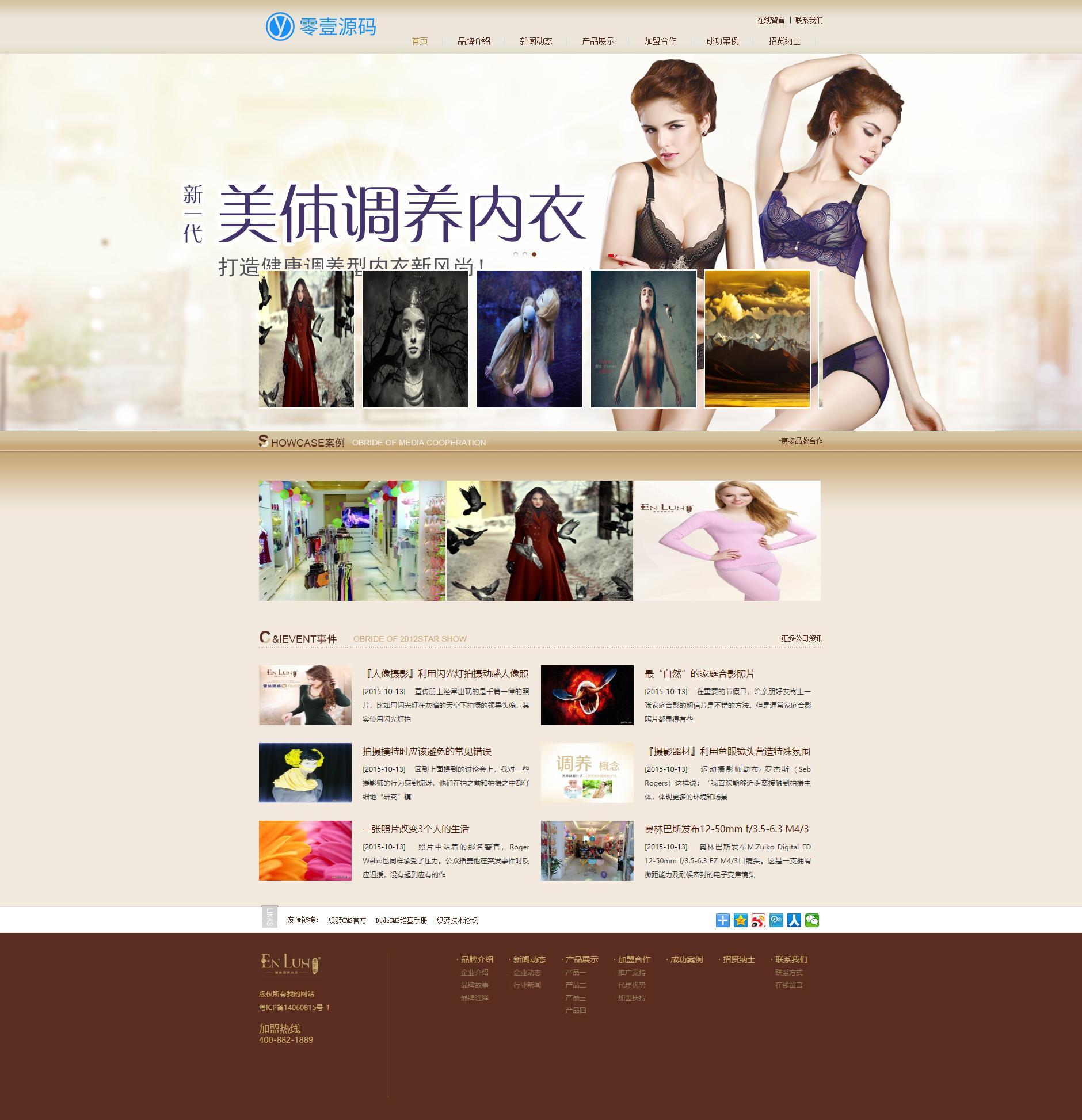 织梦dedecms女性内衣加盟类企业整站模板(修正版)