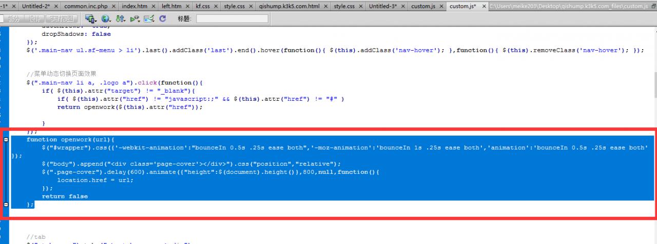 织梦dedecms去掉点链接页面跳转效果(部分响应式模板)