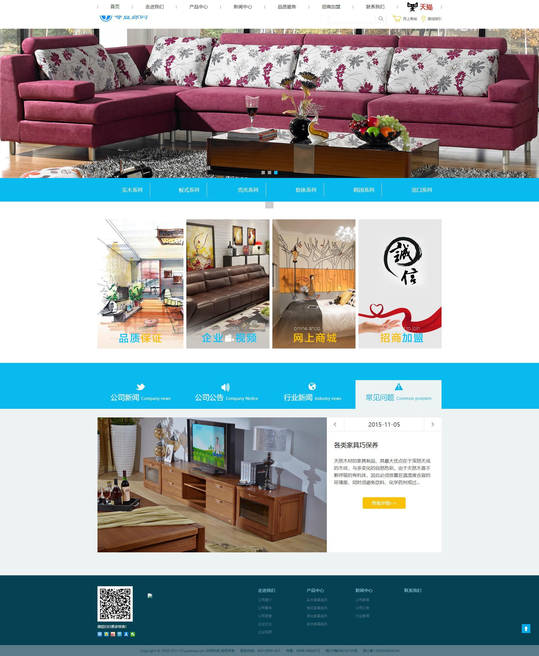 简洁大气家居家具行业企业网站织梦dedecms模板
