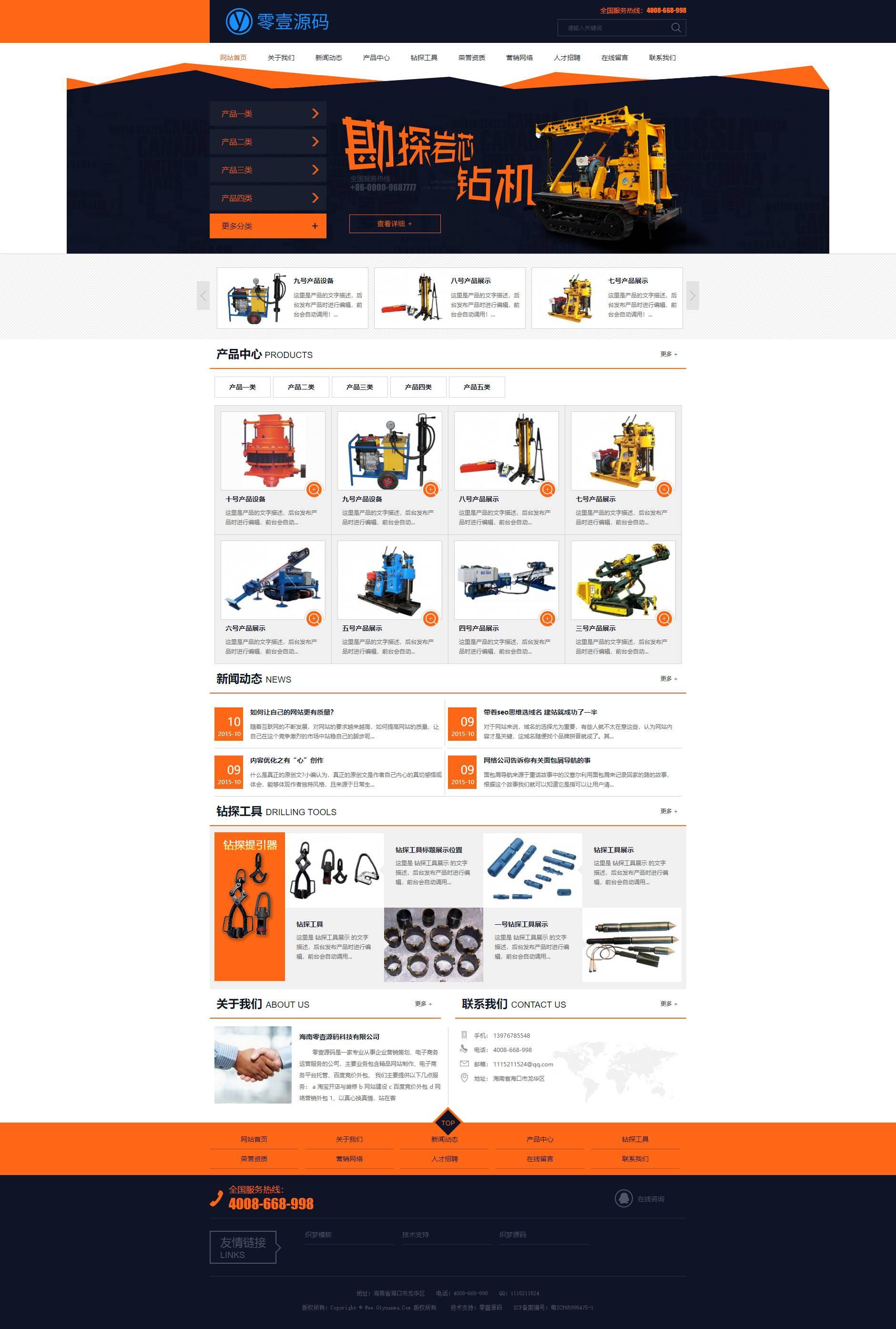 橙黄色机电设备产品企业公司网站织梦dedecms源码