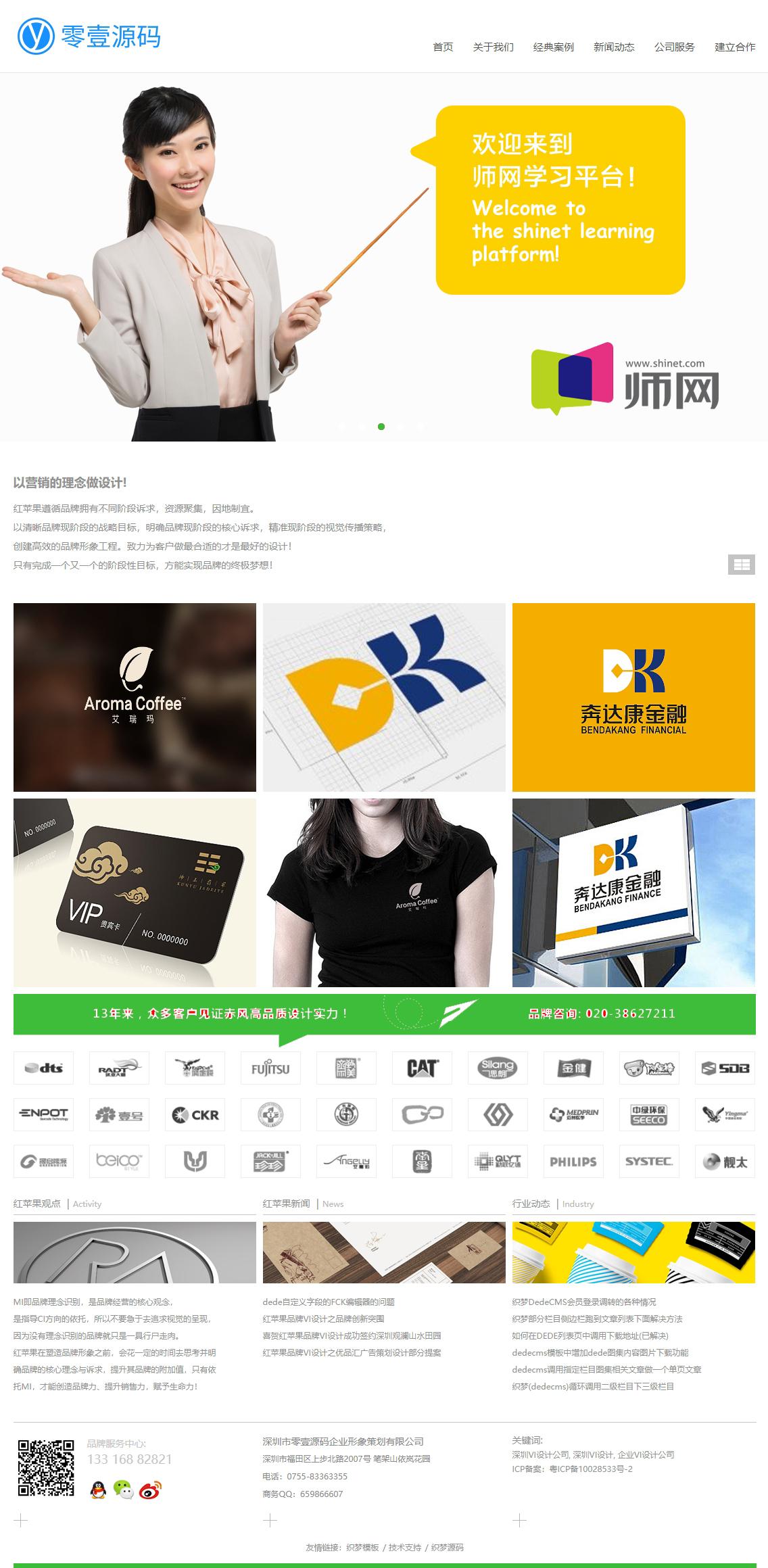简洁品牌广告网络设计类企业公司网站织梦dedecms模板(带手机版)