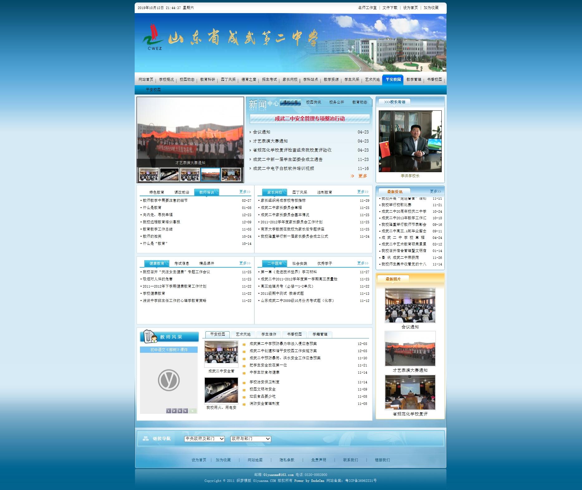 绿色中小学学校网站织梦dedecms模板