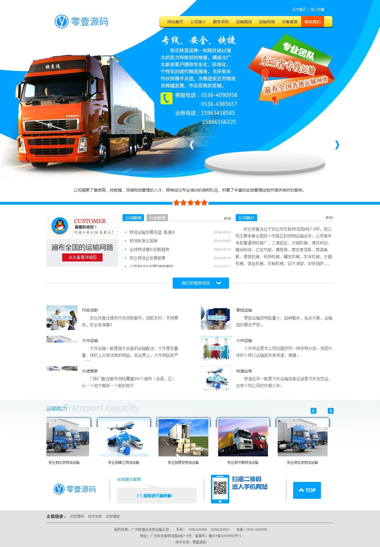 蓝色大气物流运输公司企业网站织梦dedecms模板