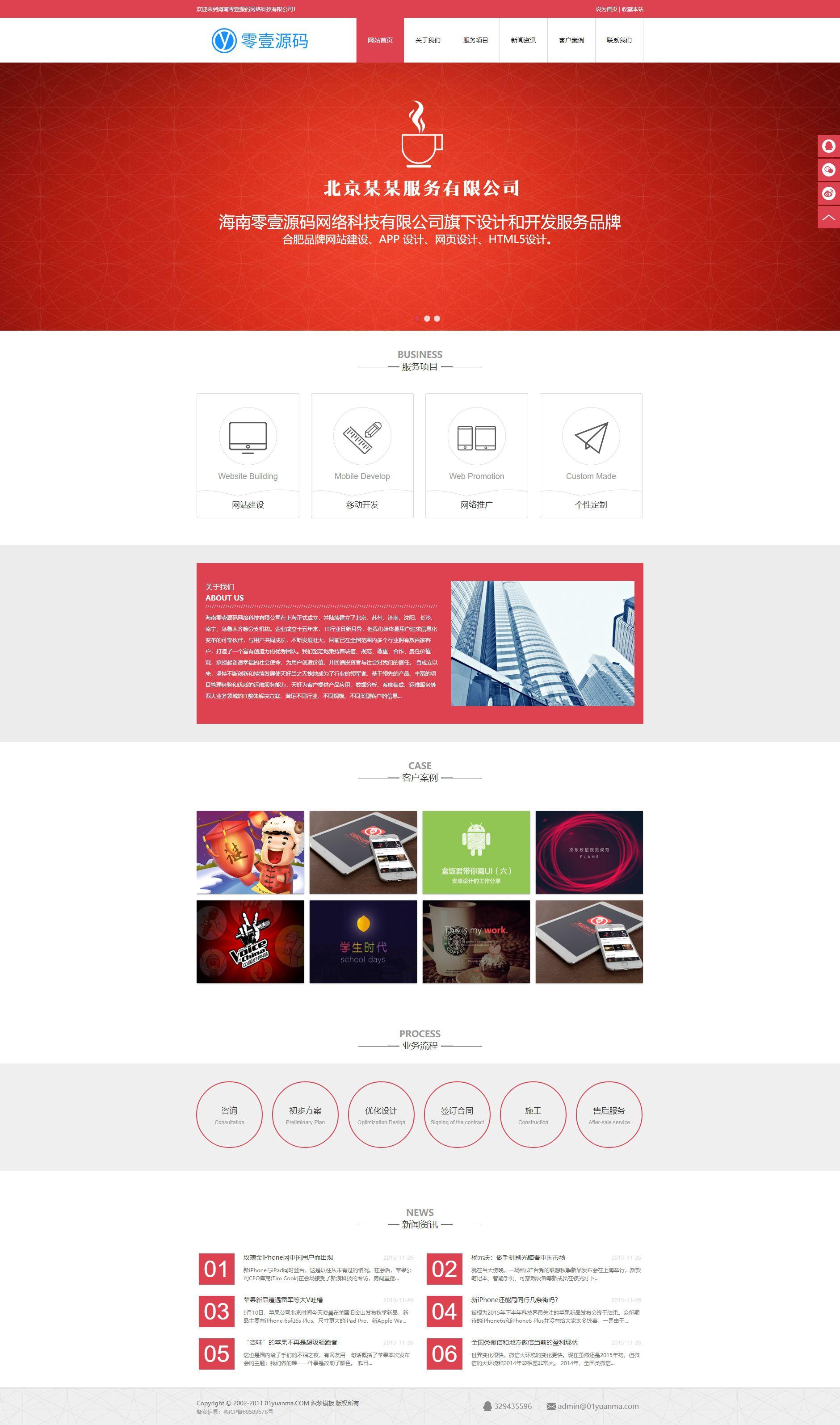 dedecms高端html5织梦网络公司模板