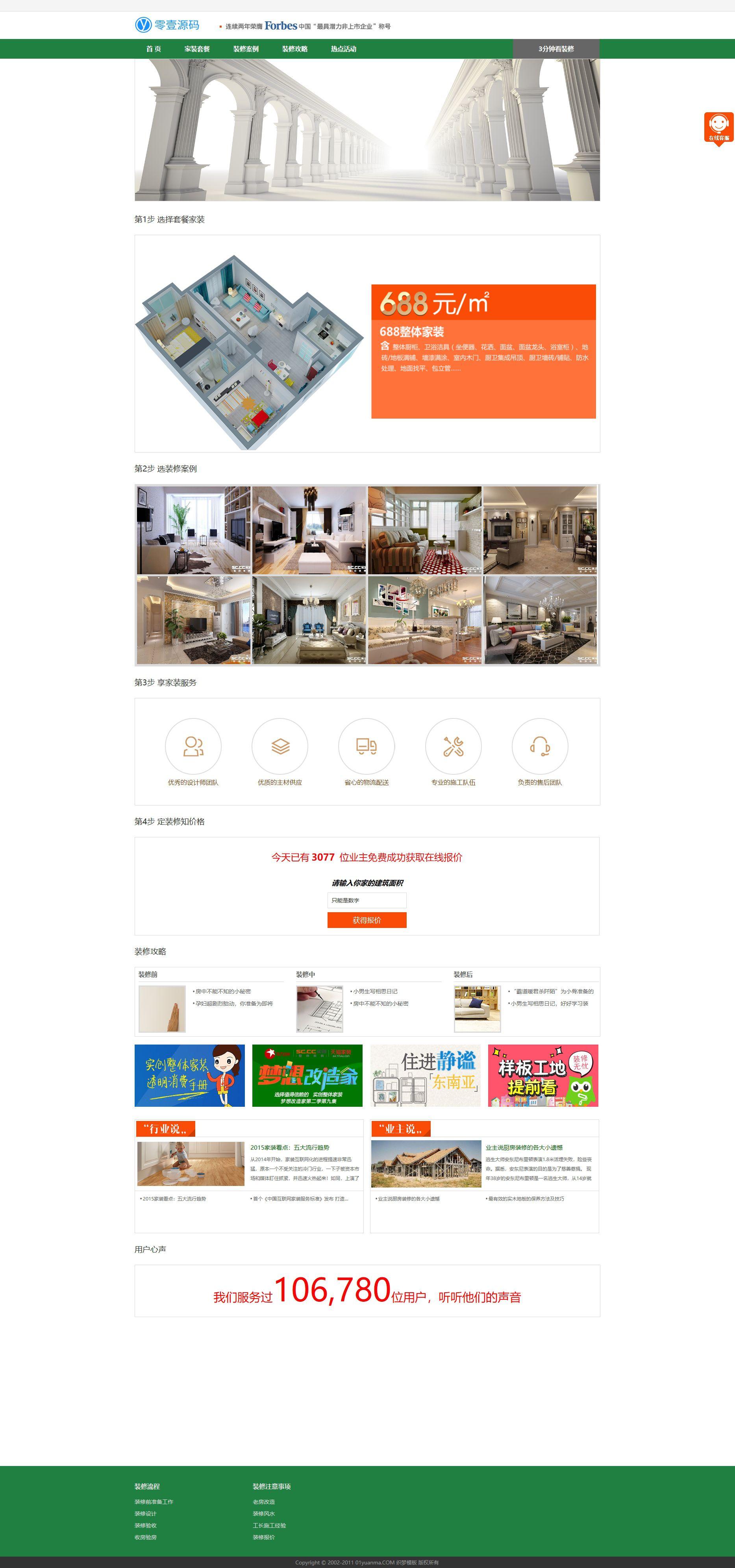 家庭家装装修装饰类企业网站织梦dedecms模板