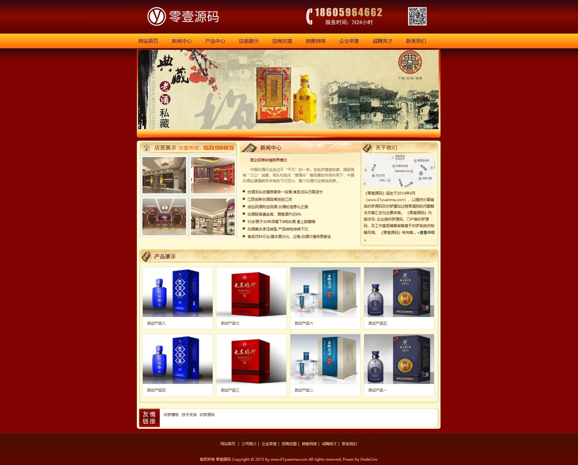 红色品牌酒类食品行业公司网站织梦dedecms模板