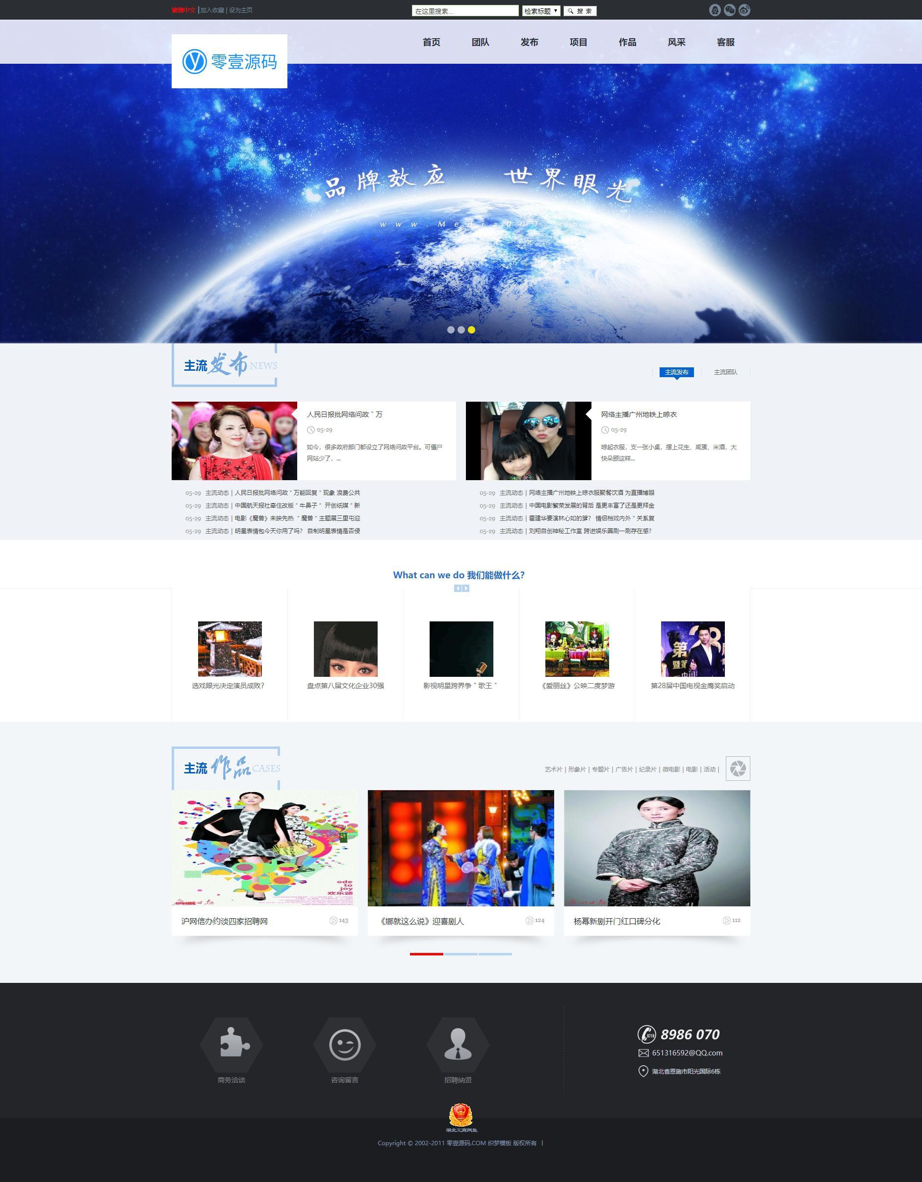 影视传媒企业通用类网站织梦dedecms模板