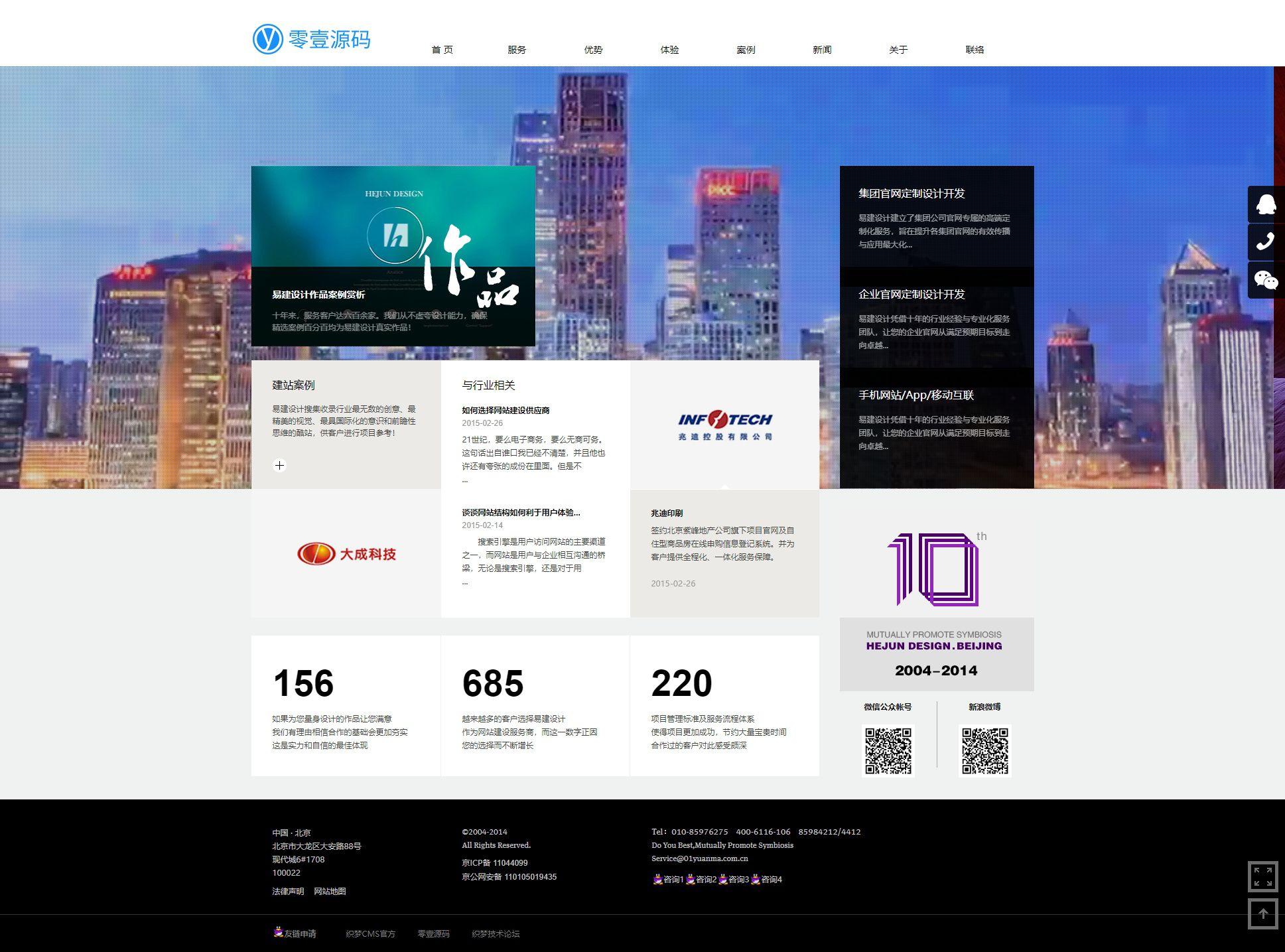 织梦dedecms宽屏网建设计类企业通用模板