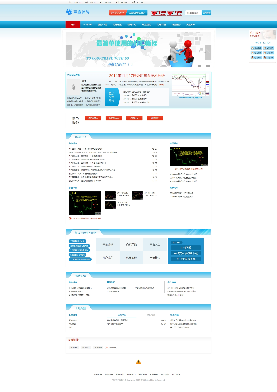 金融基金投资理财类企业网站织梦dedecms模板