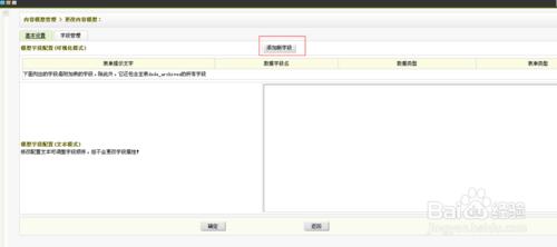 织梦dedecms自定义模型字段内页和首页调用方法