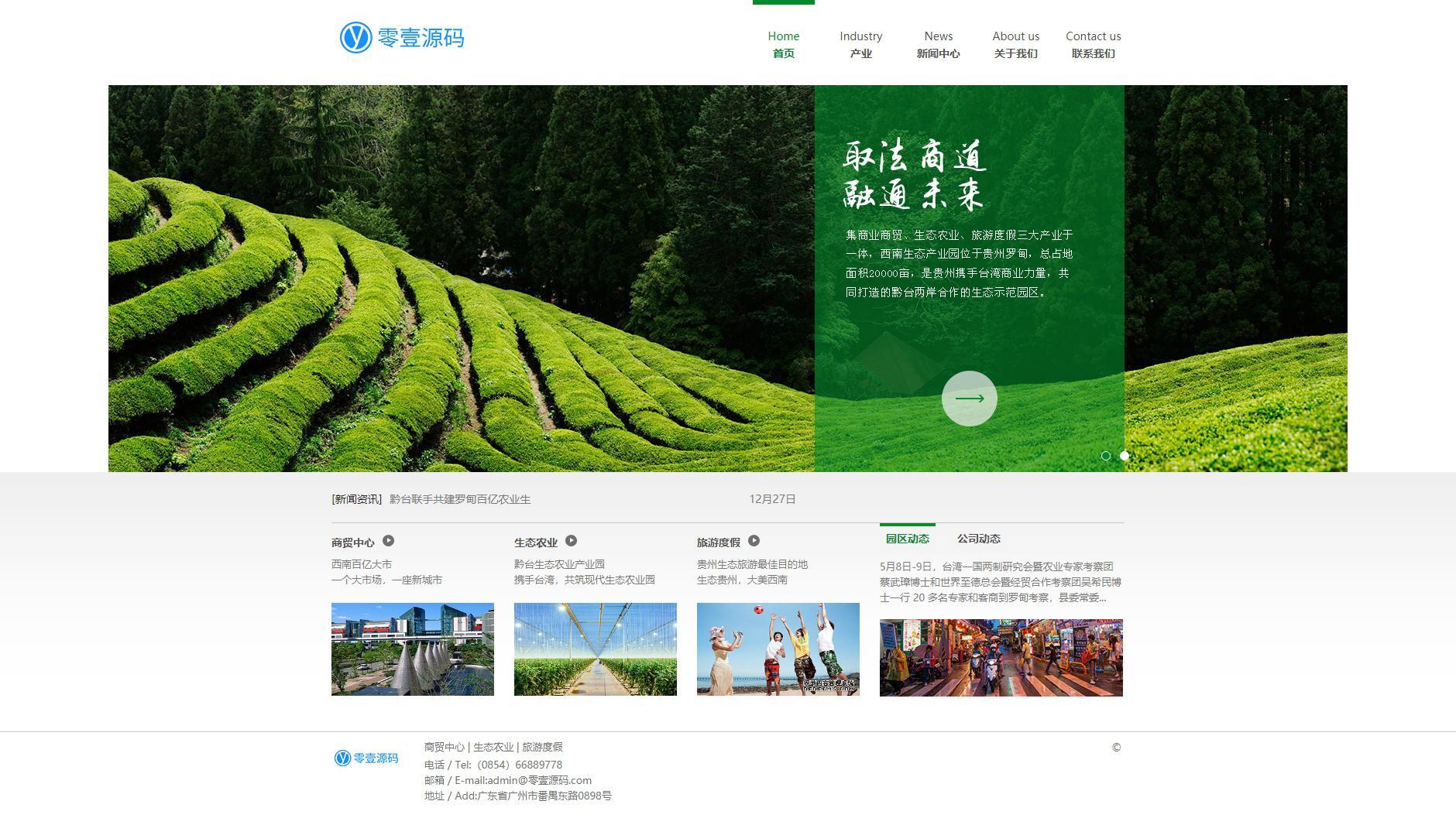 农业农林生态企业网站织梦dedecms模板
