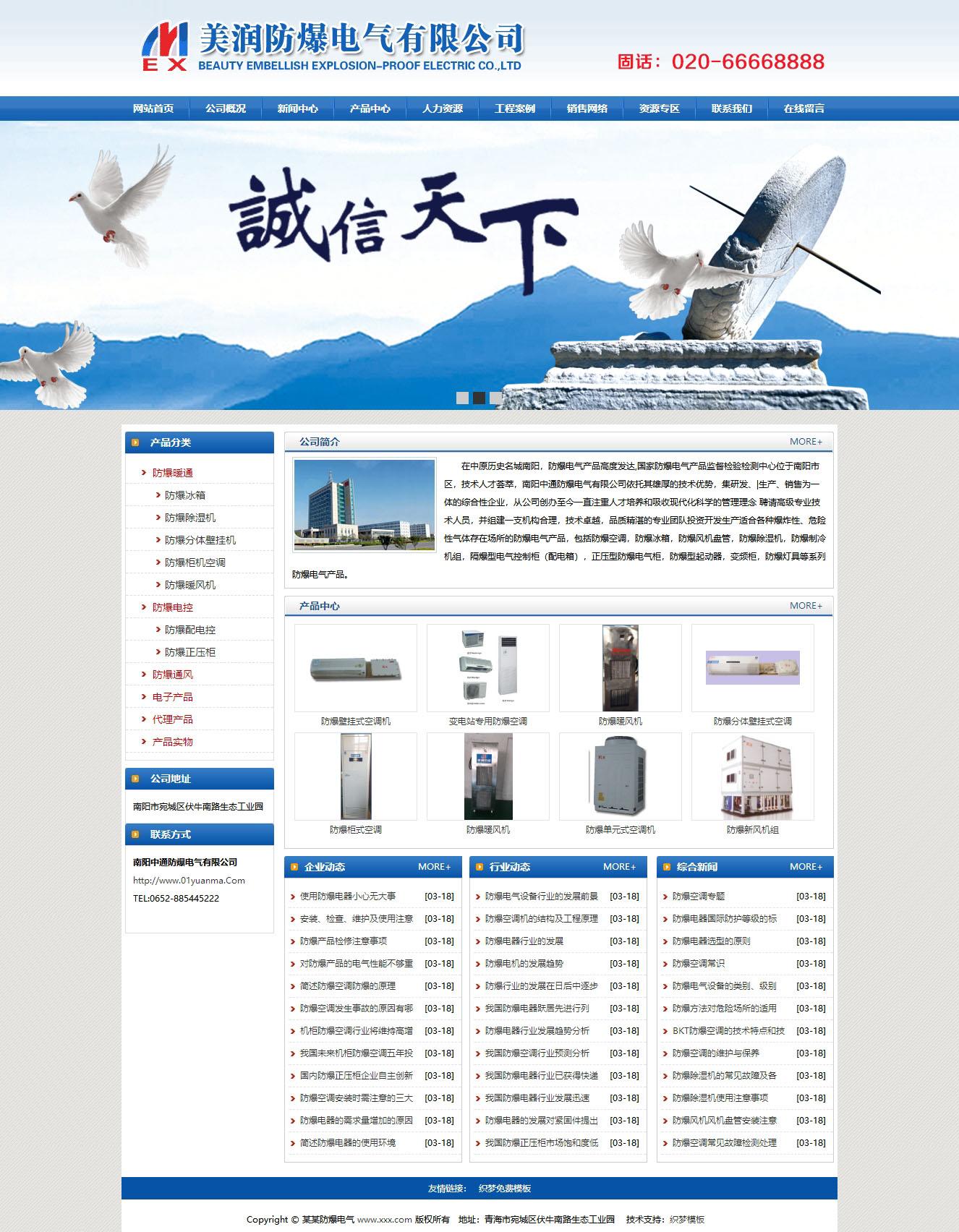 织梦dedecms蓝色防爆电子产品企业整站模板