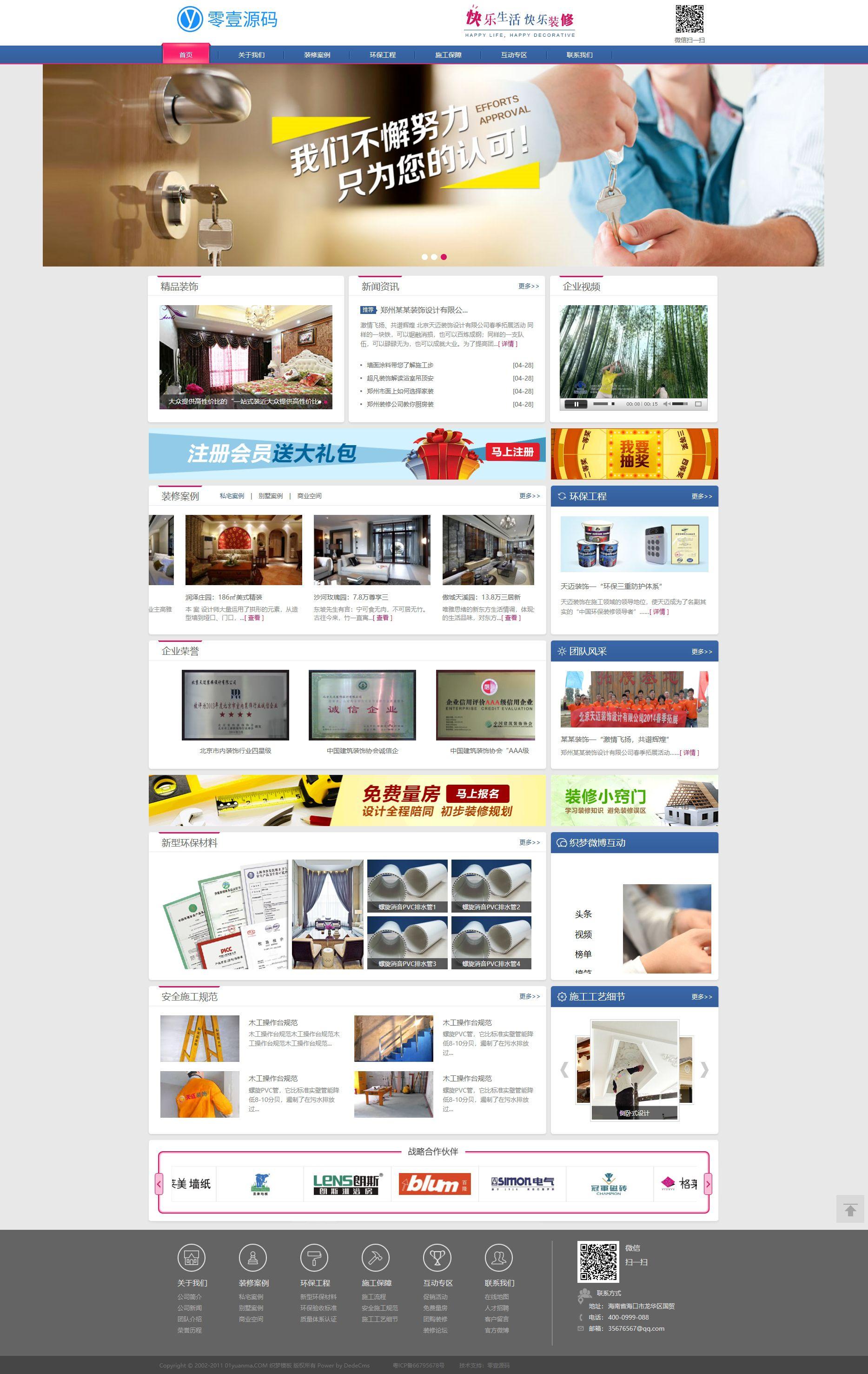 装饰工作室装修装潢企业网站织梦dedecms模板