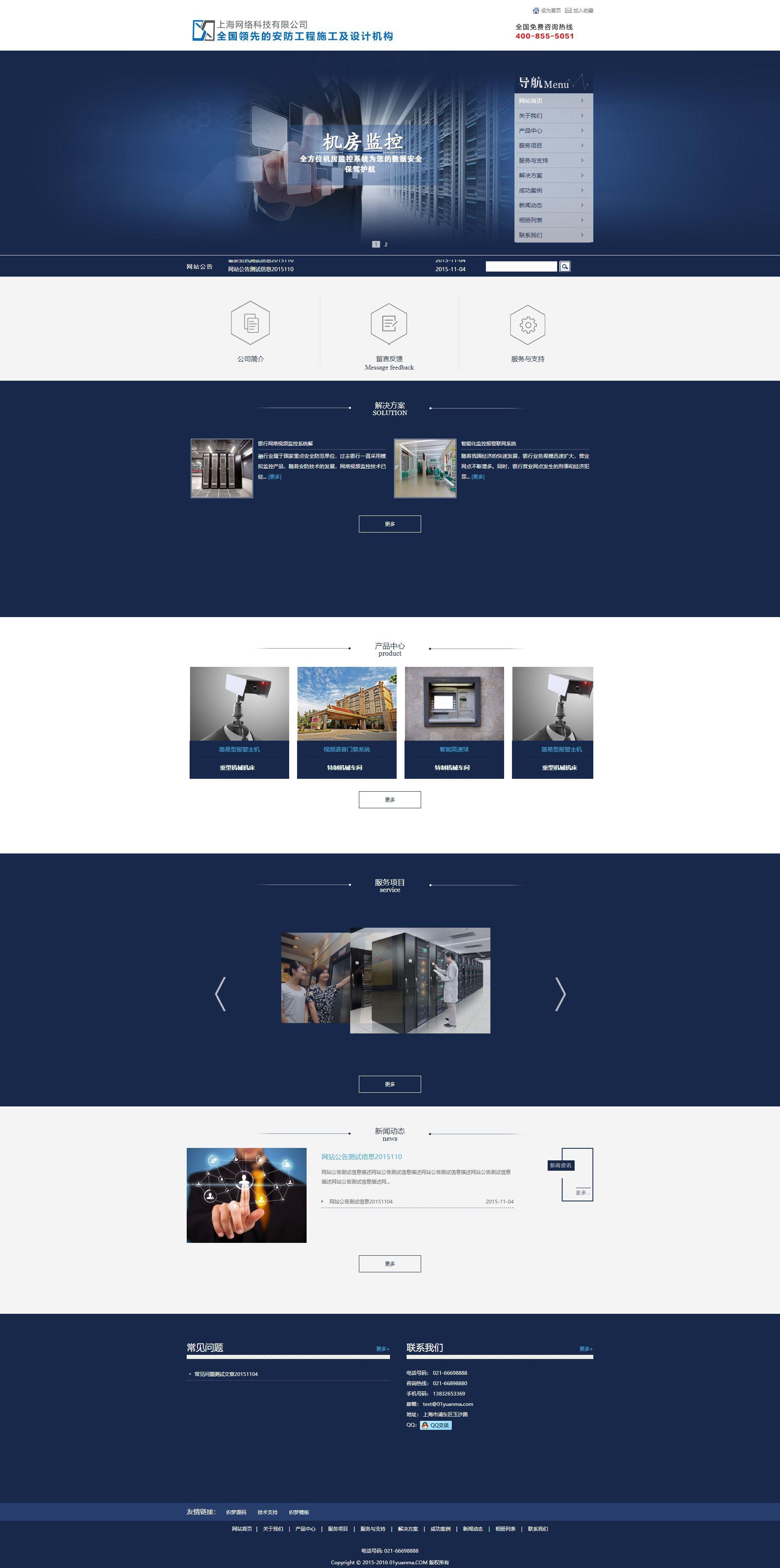 电子监控机械电子类企业网站织梦dedecms模板