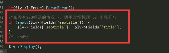 织梦dedecms在没有SEO标题的情况下,调用常规标题(通过php处理)