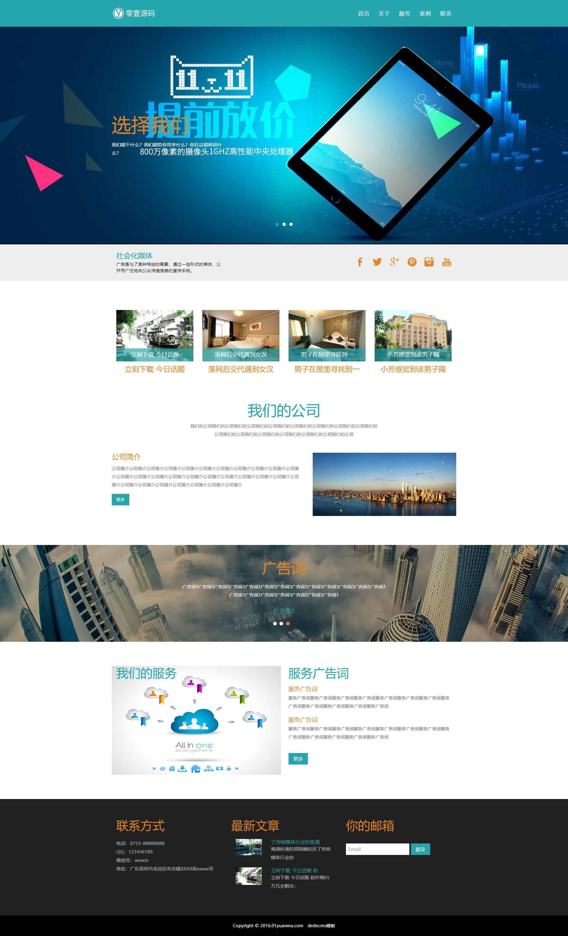 响应式通用服务性公司网站织梦dedecms模板(自适应设备)