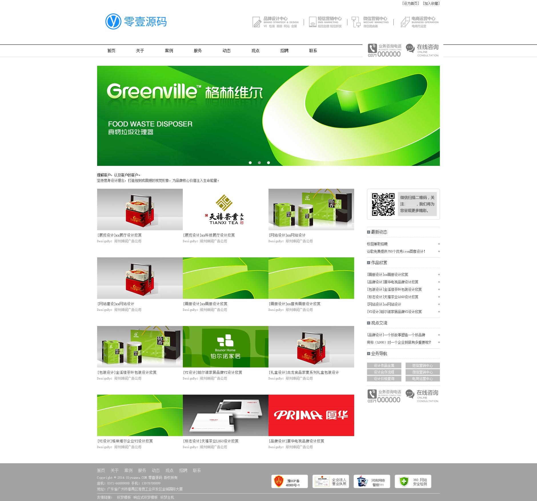 广告展厅设计类网站织梦dedecms模板