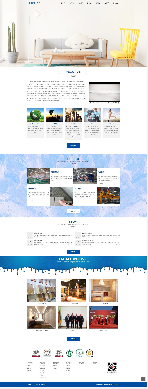 响应式建筑建材水泥生产网站织梦dedecms模板(自适应手机端)