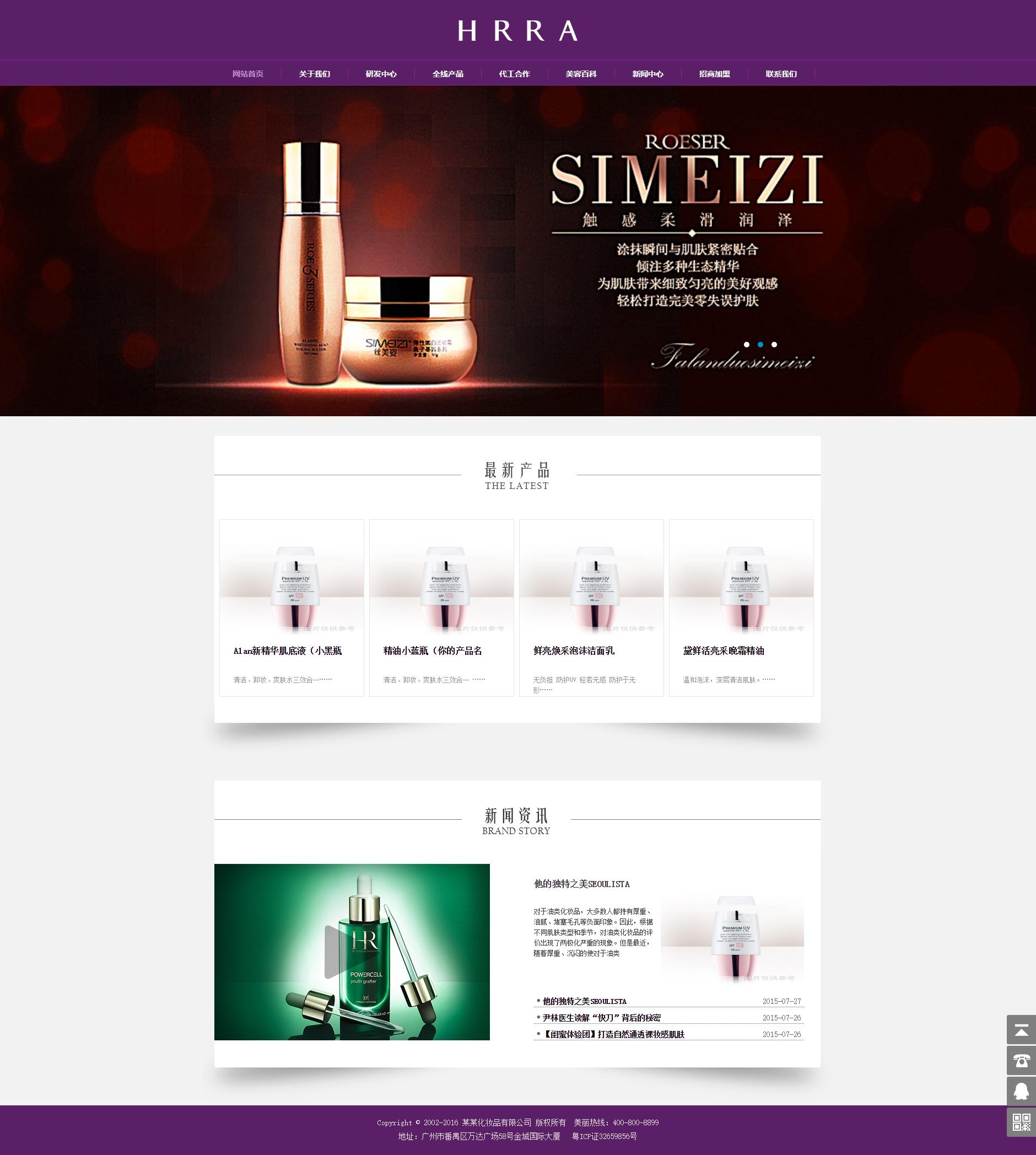 响应式化妆美容产品展示织梦dedecms模板(自适应手机)