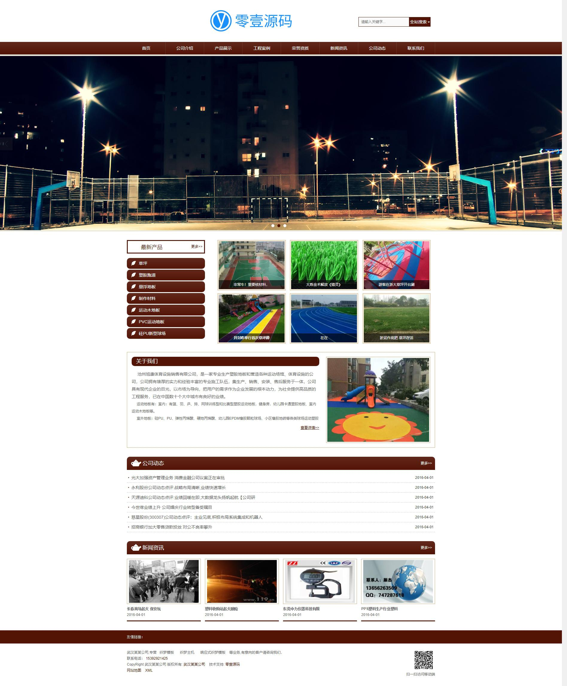 html5响应式自适应体育设施塑胶跑道制作材料织梦dedecms模板