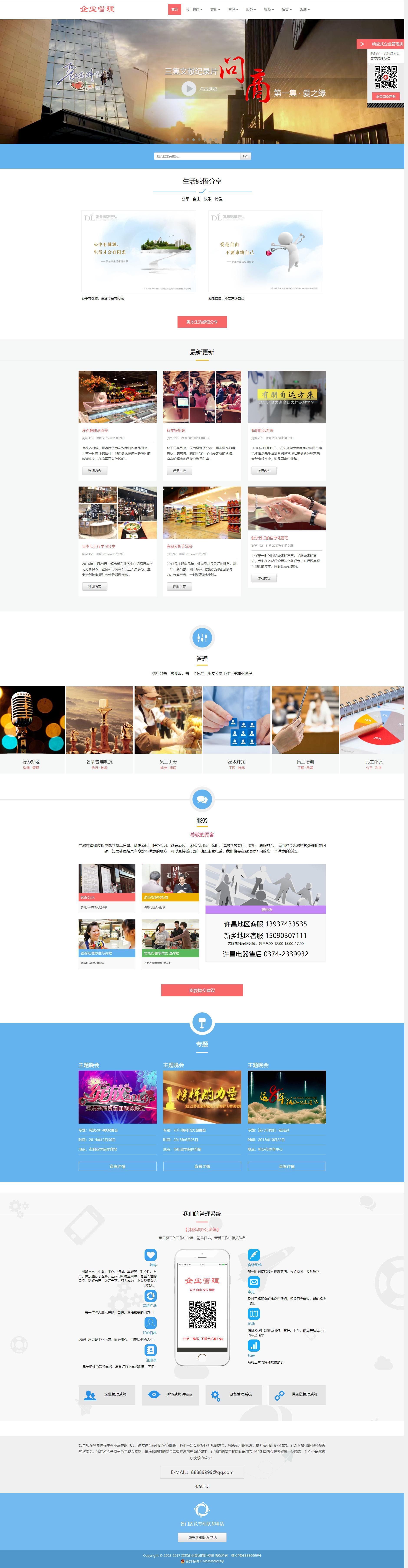 响应式企业管理类网站织梦dedecms模板(自适应手机端)