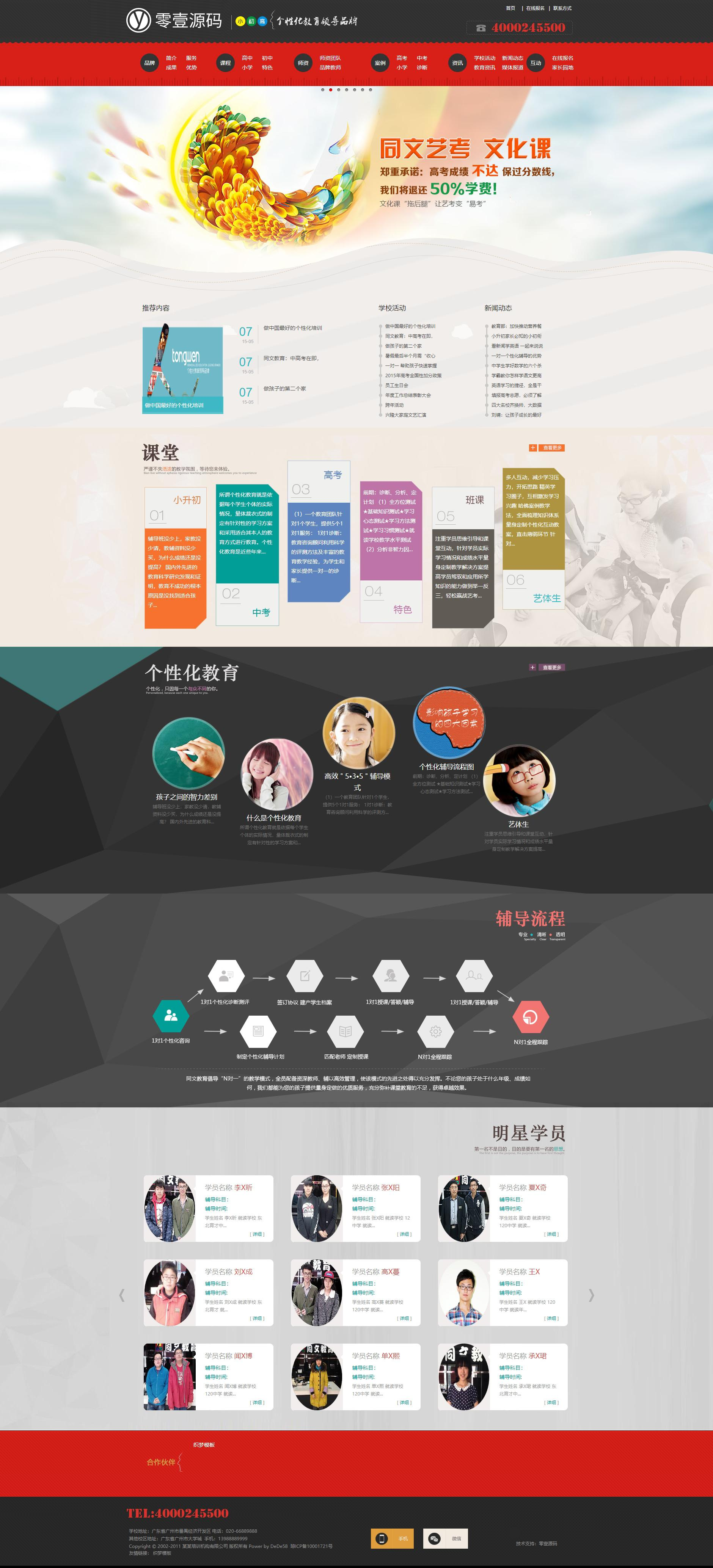 高端教育培训学校类企业织梦dedecms网站模板