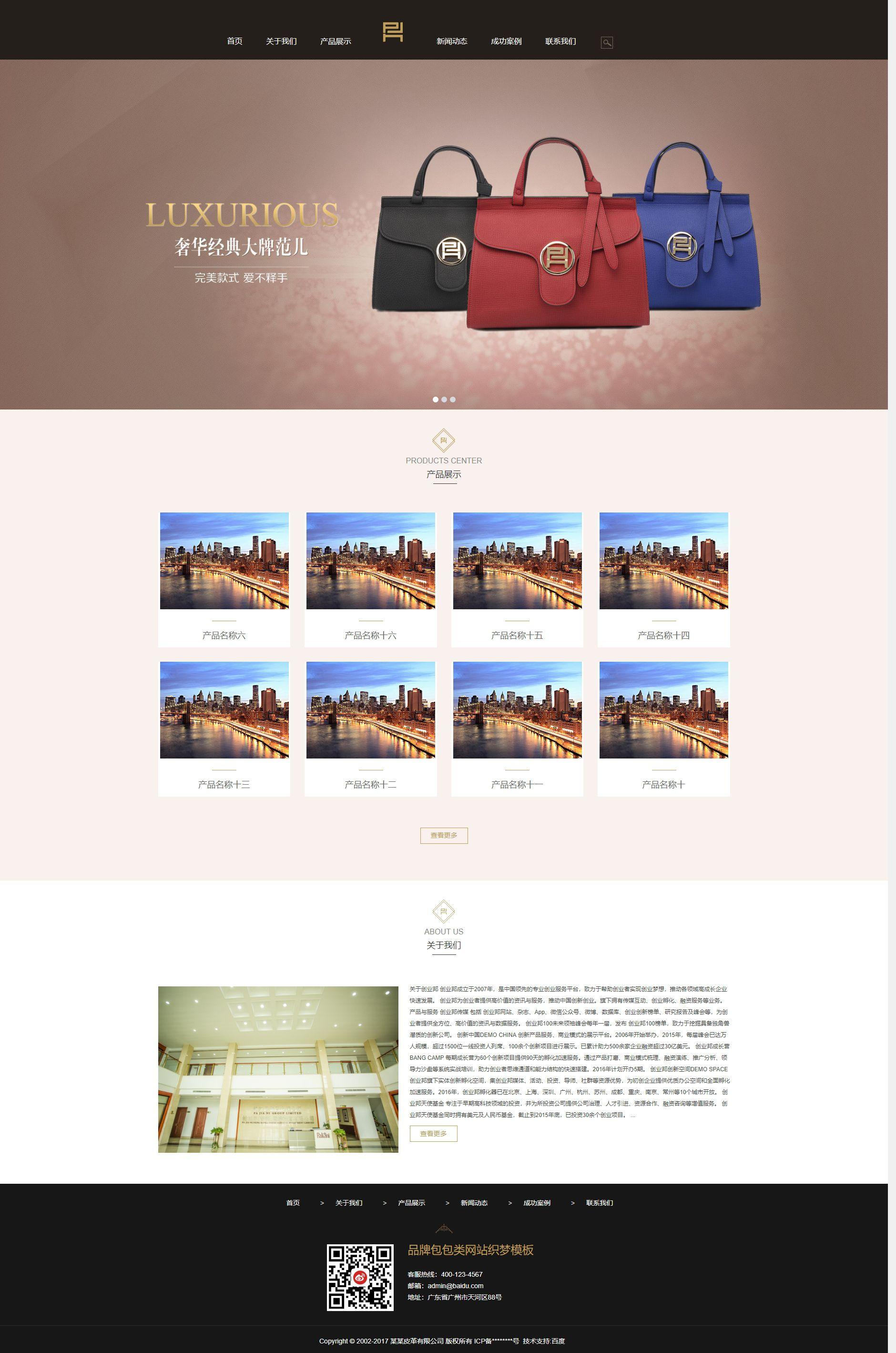 响应式品牌包包类网站织梦dedecms模板(自适应手机端)