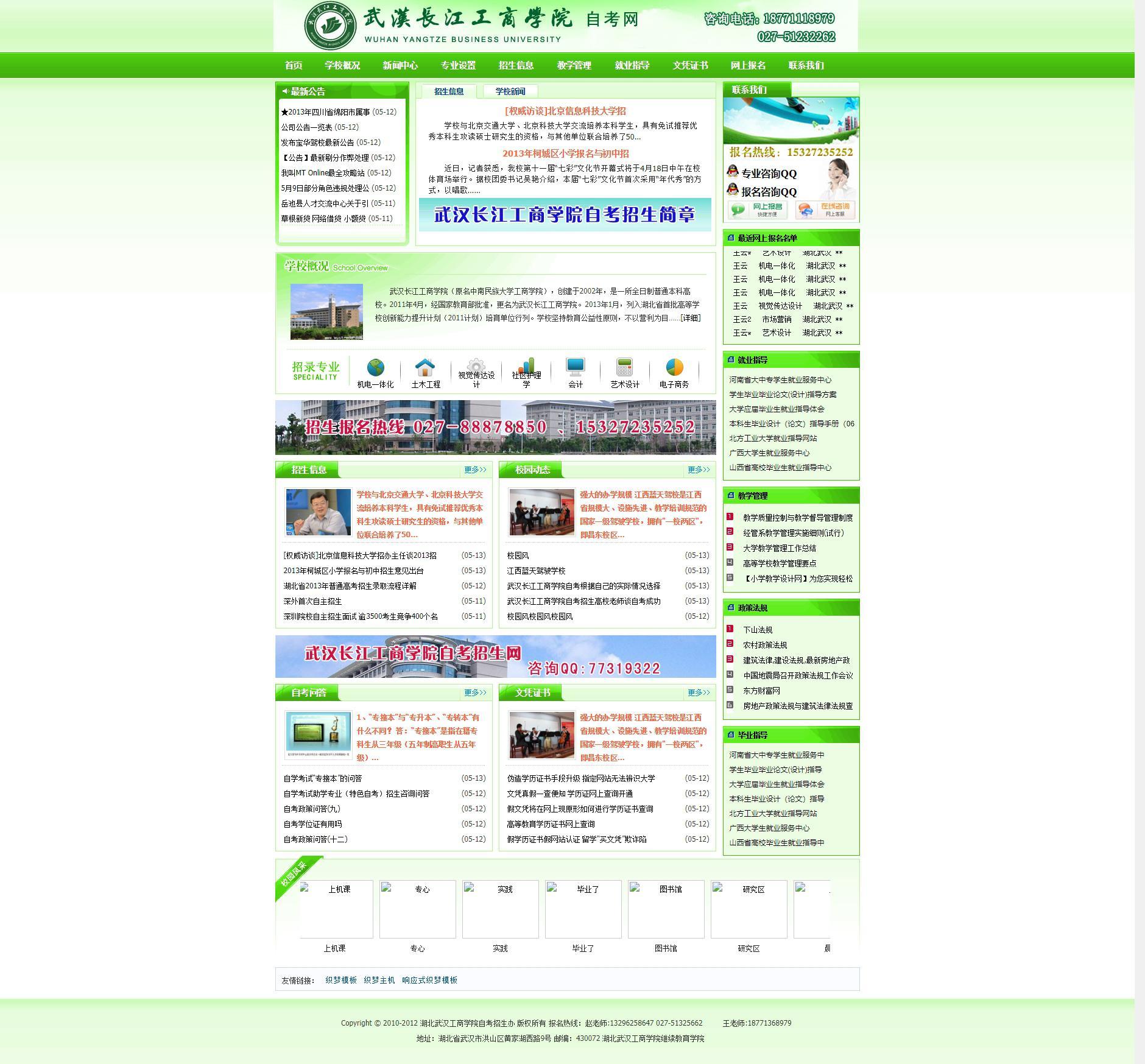 自考招生工商学院类网站织梦dedecms模板